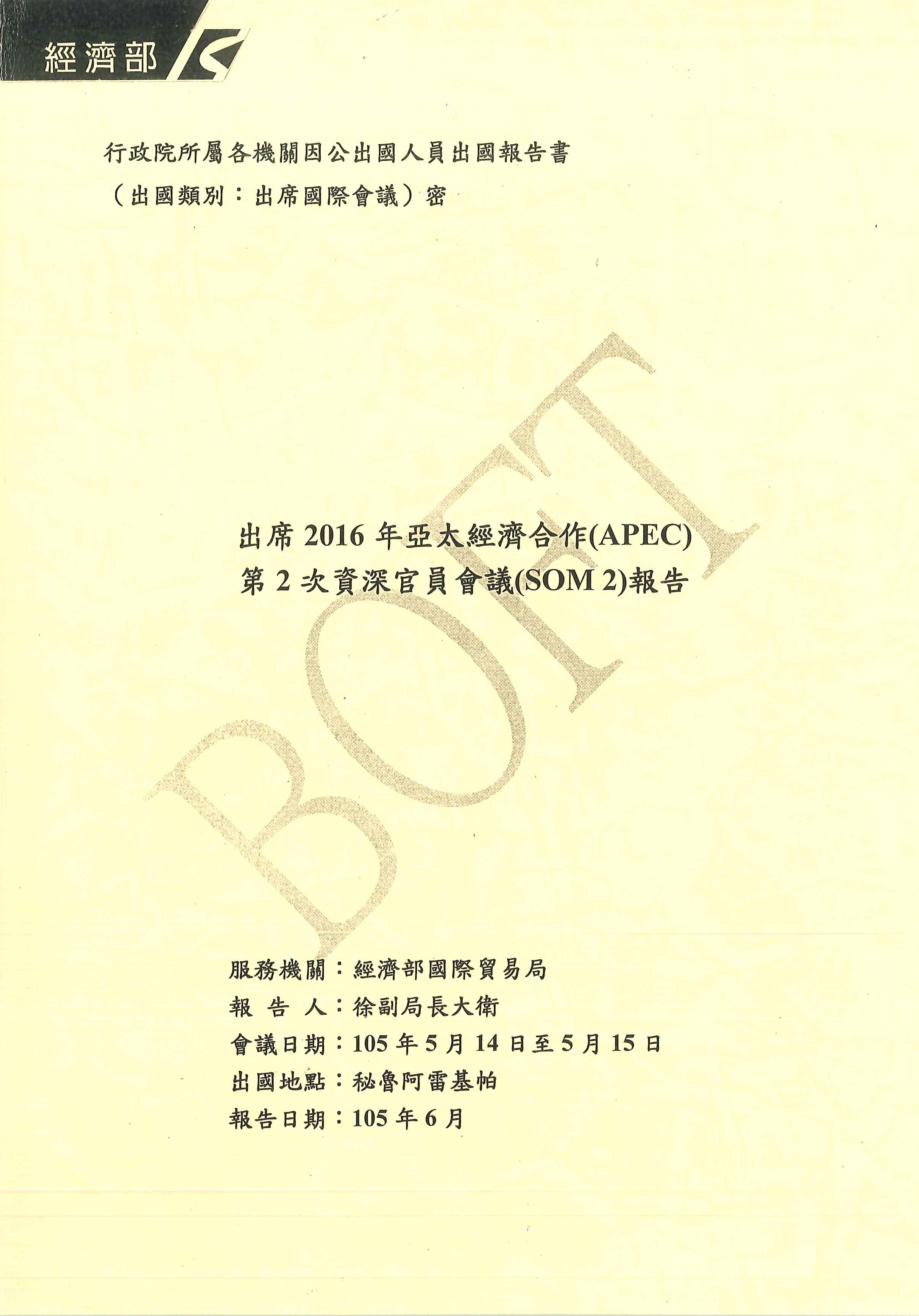 出席2016年亞太經濟合作(APEC)第2次資深官員會議(SOM2)報告