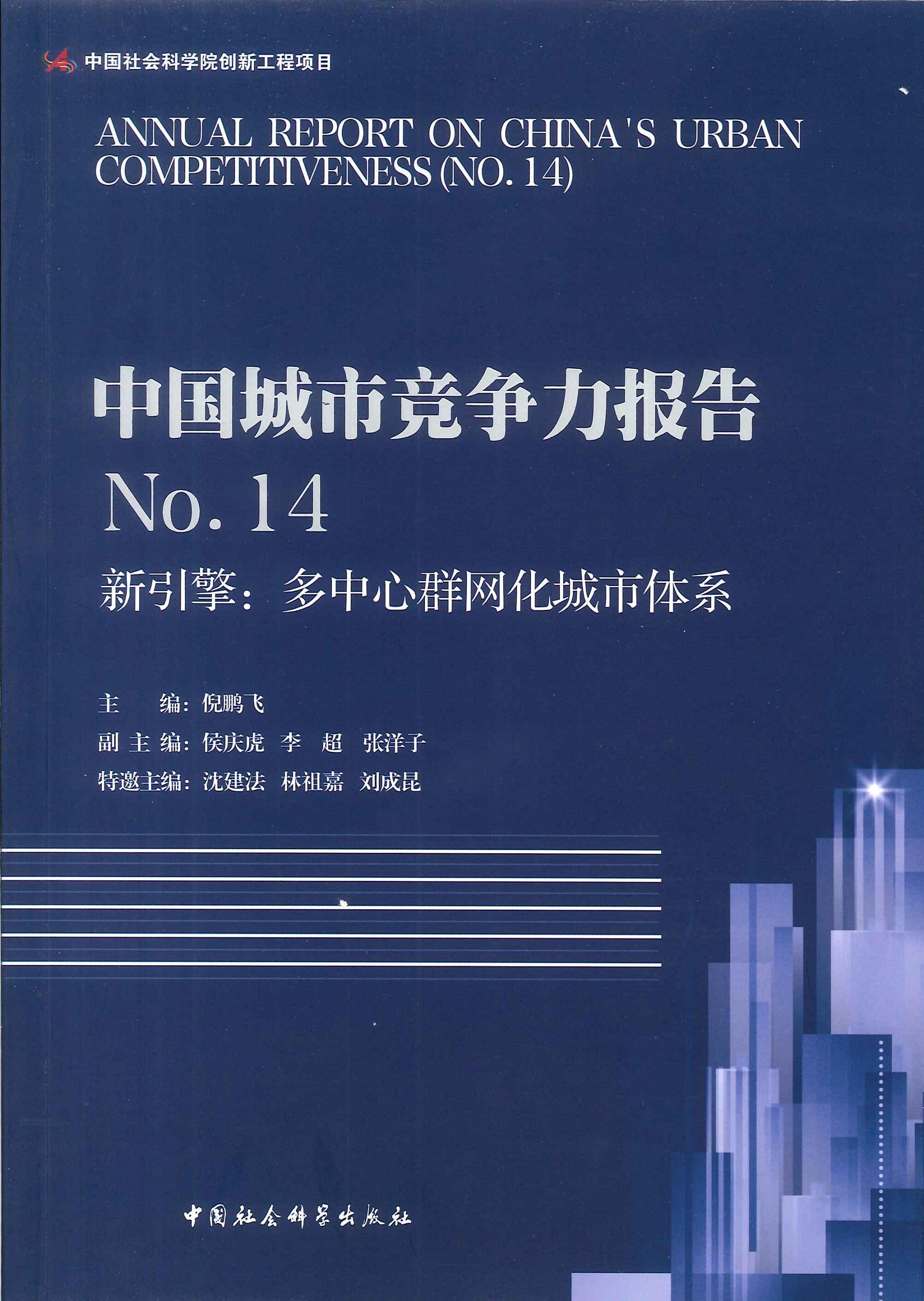 中国城市竞争力报告.新引擎:多中心群网化城市体系.14=Annual report on China