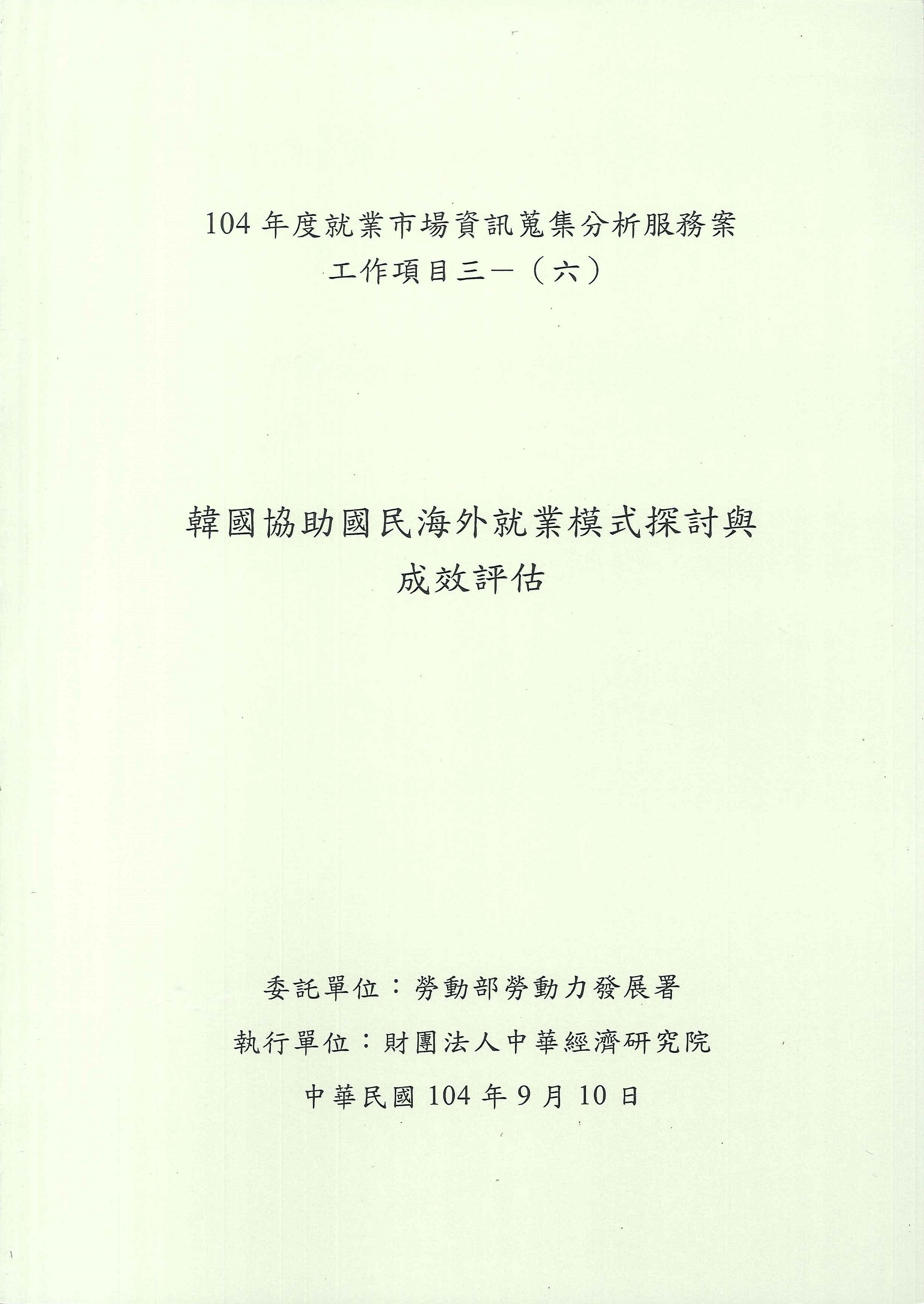 韓國協助國民海外就業模式探討與成效評估