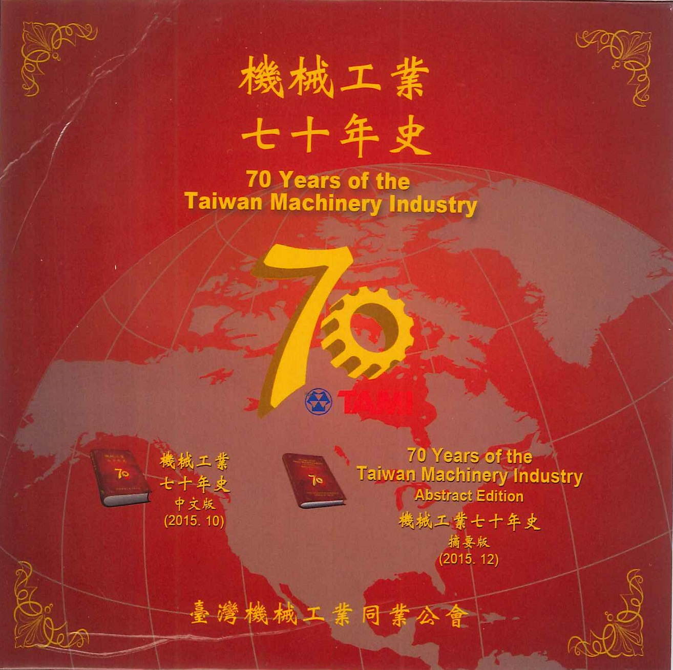 機械工業七十年史 [電子書]=70 years of the Taiwan machinery industry