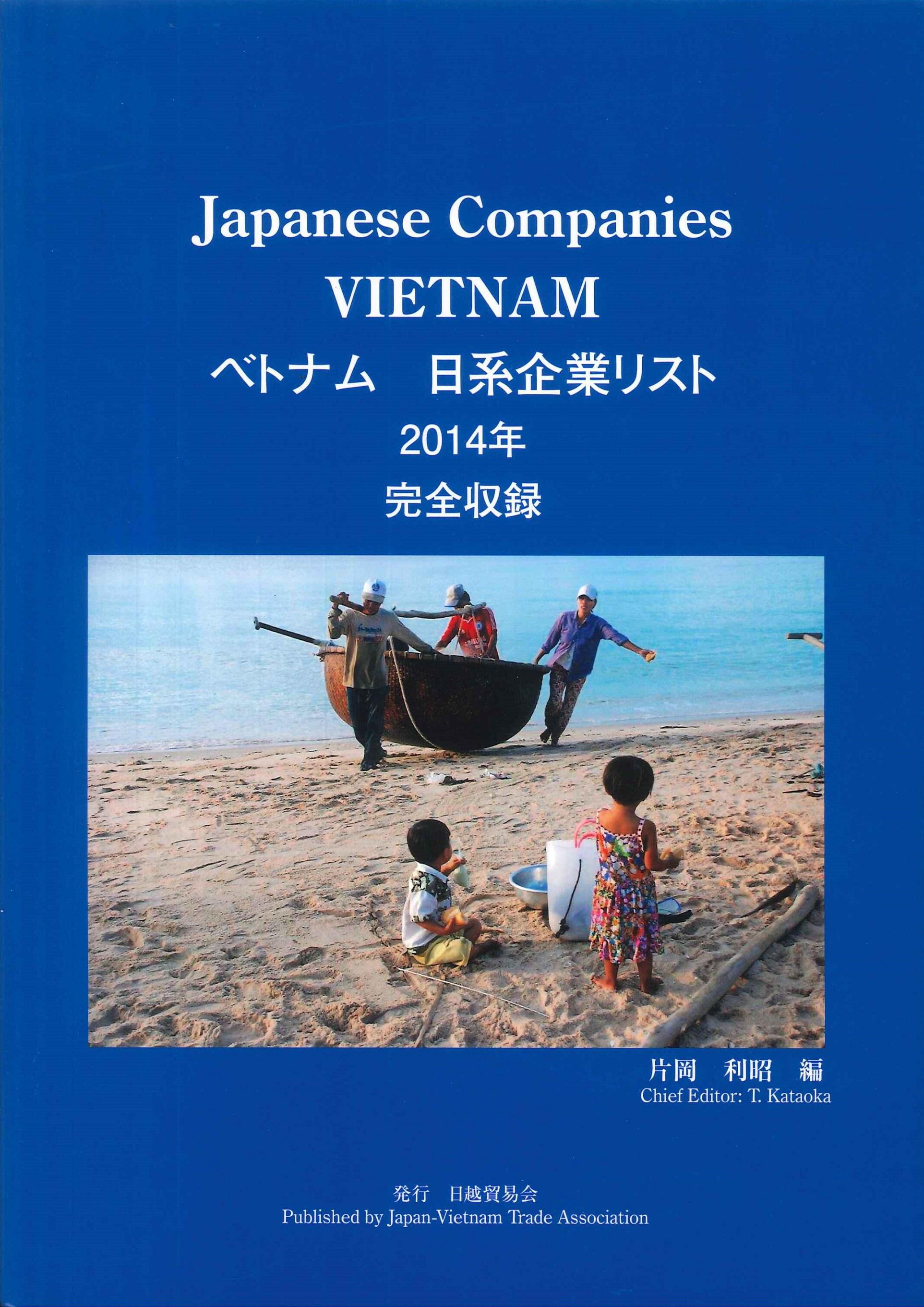 ベトナム日系企業リスト.2014年:完全収録=The list of Japanese companies Vietnam