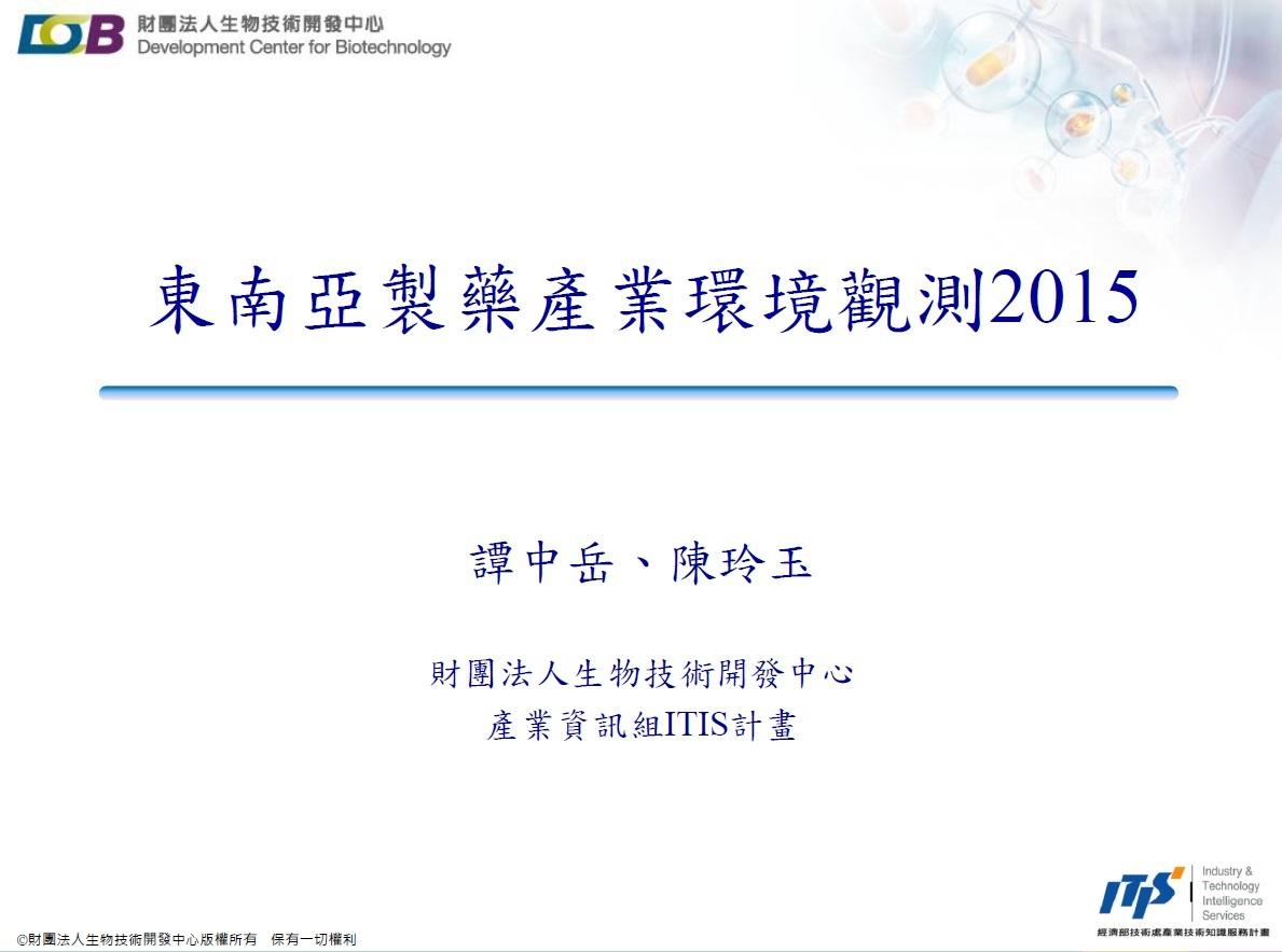 東南亞製藥產業環境觀測 [電子書].2015