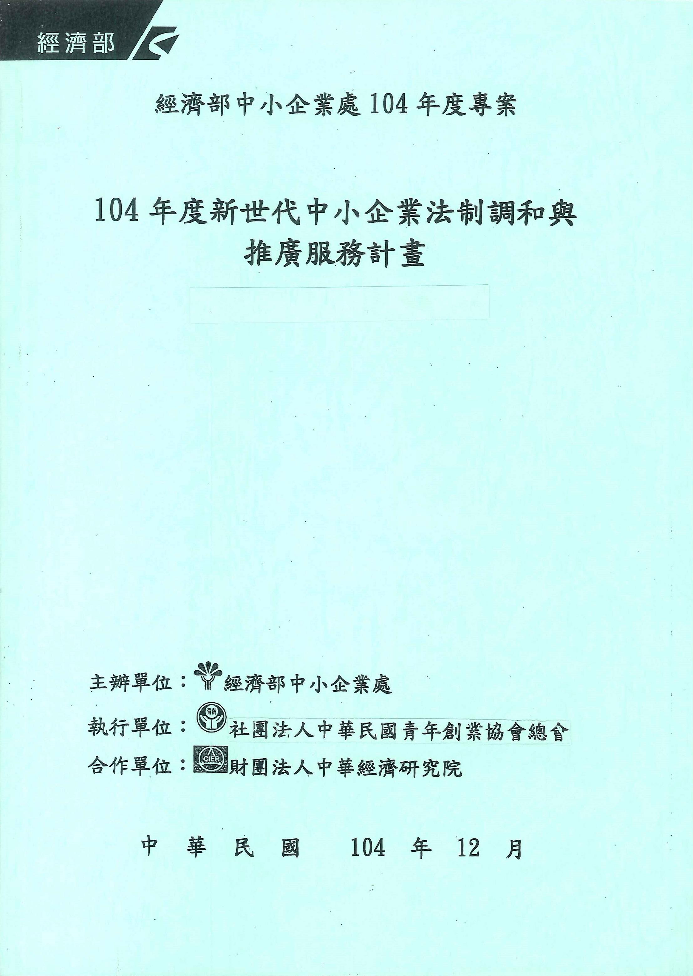 104年度新世代中小企業法制調和與推廣服務計畫:期末報告
