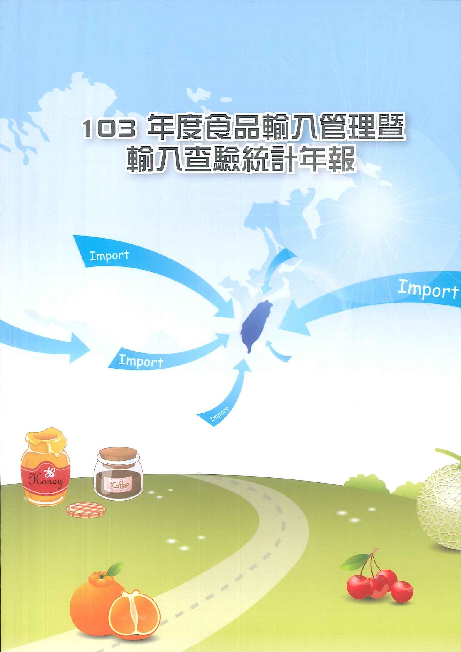 食品輸入管理暨輸入查驗統計年報.2014