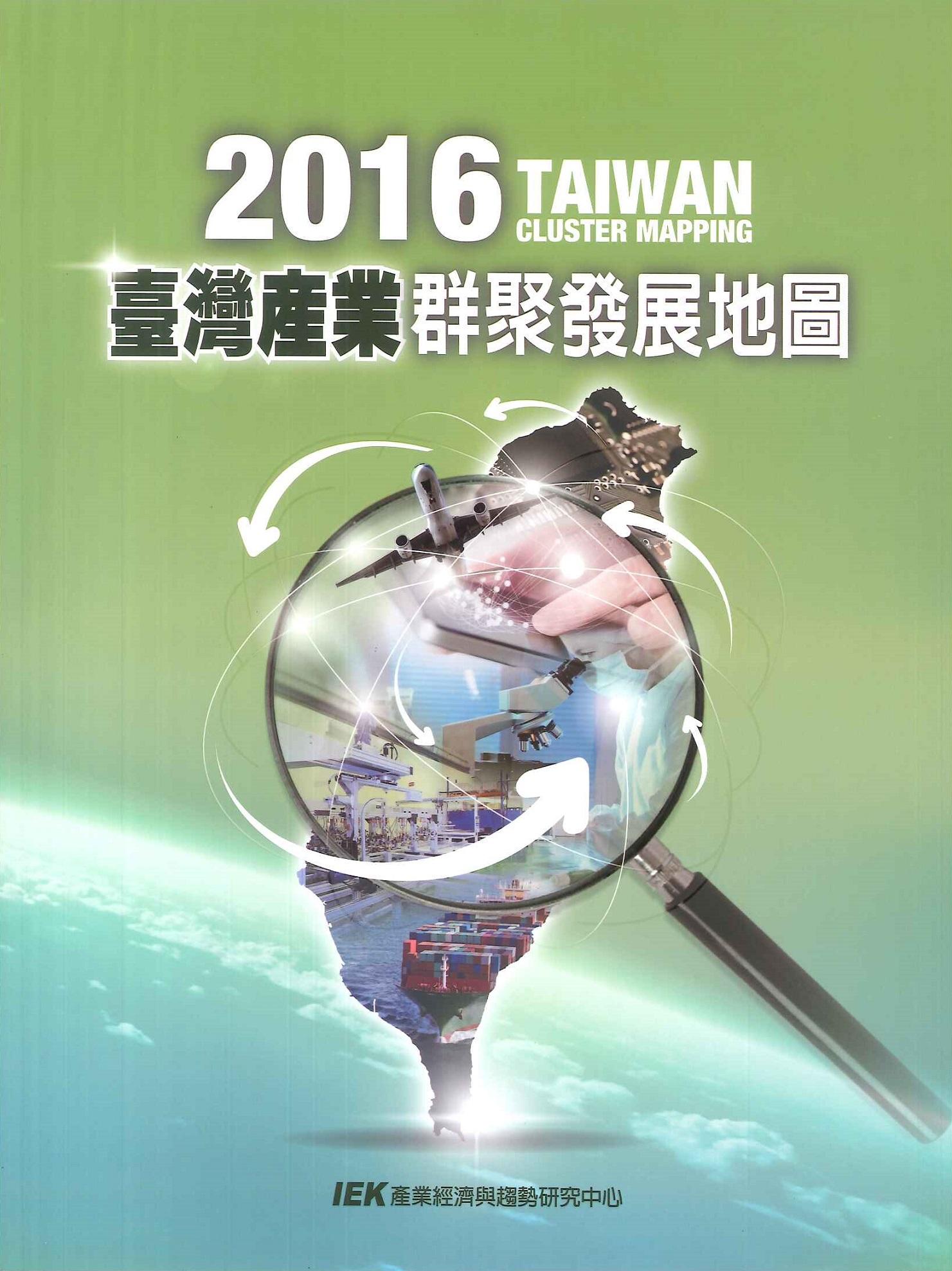 臺灣產業群聚發展地圖.2016=Taiwan cluster mapping