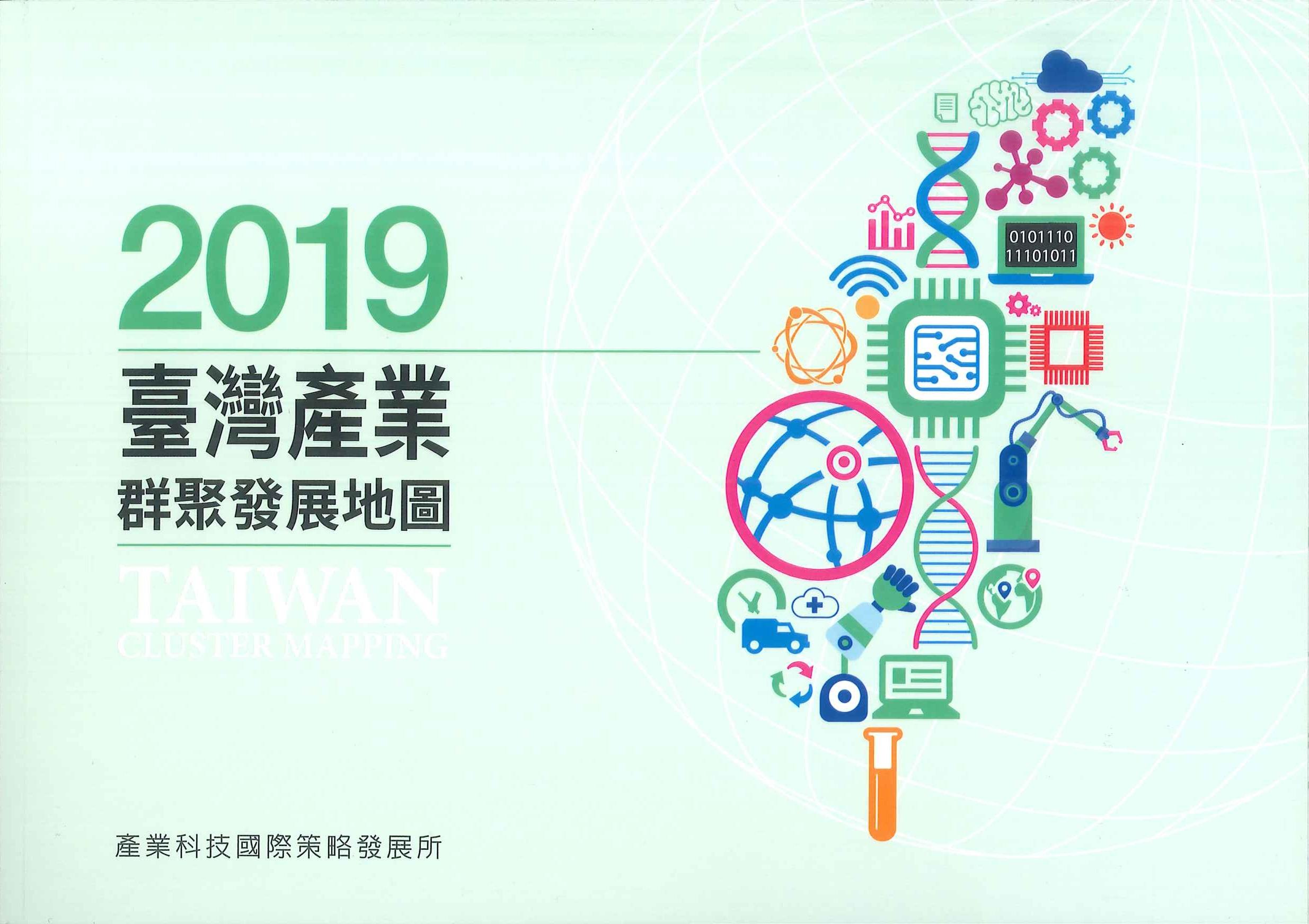 臺灣產業群聚發展地圖=Taiwan cluster mapping