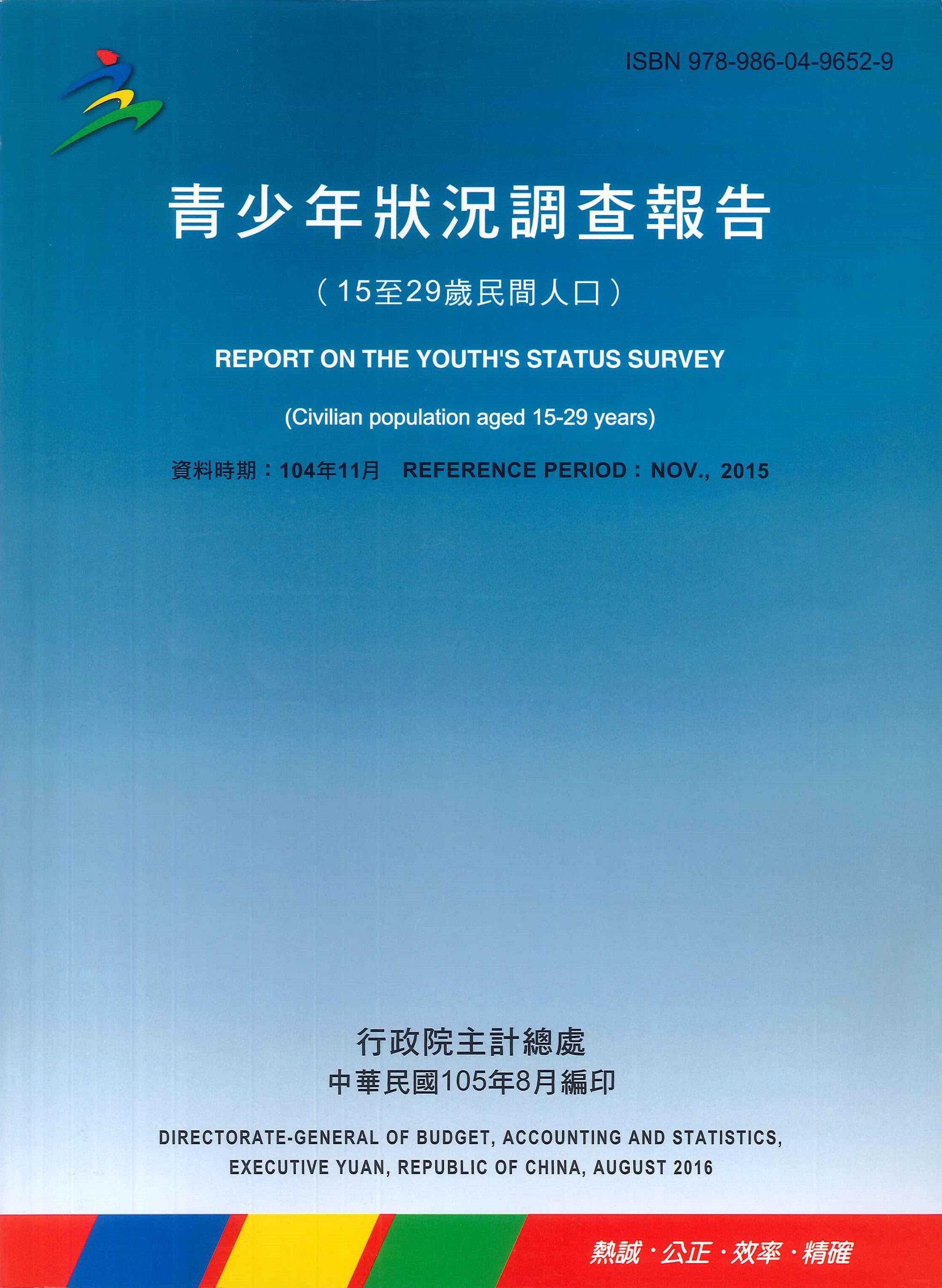 青少年狀況調查報告:(15至29歲民間人口)=Report on the youth