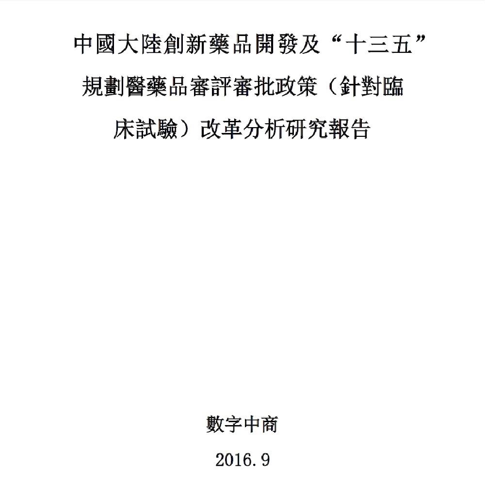 """中國大陸創新藥品開發及""""十三五""""規劃醫藥品審評審批政策(針對臨床試驗)改革分析研究報告 [電子書]"""