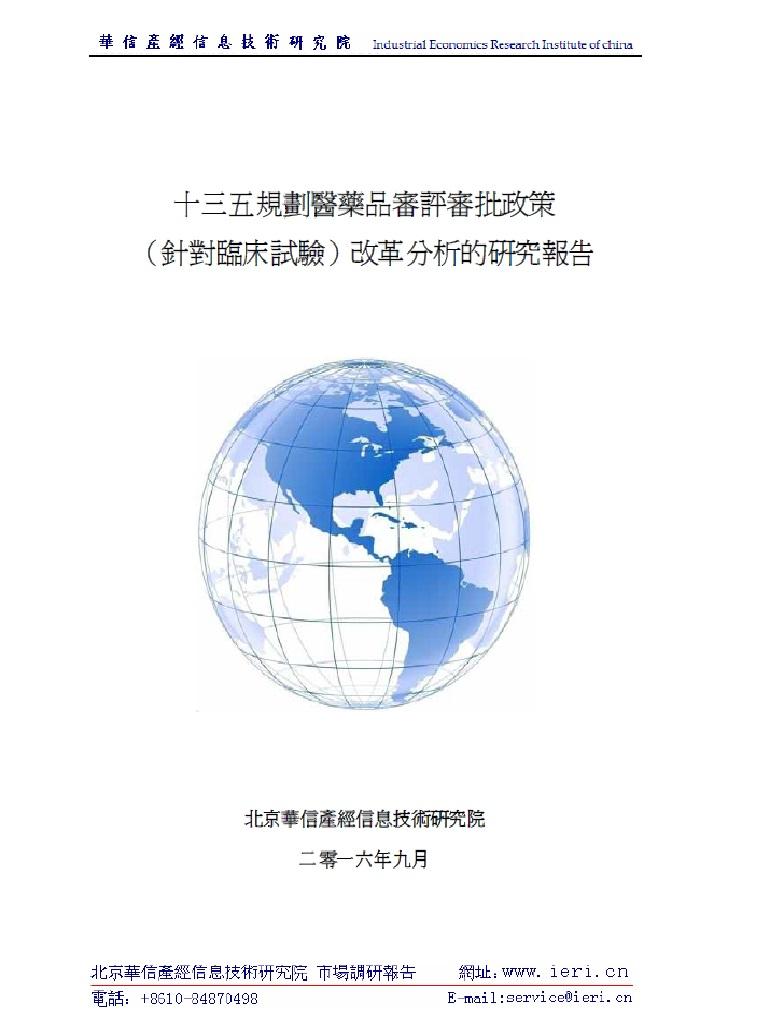 十三五規劃醫藥品審評審批政策(針對臨床試驗)改革分析的研究報告 [電子書]