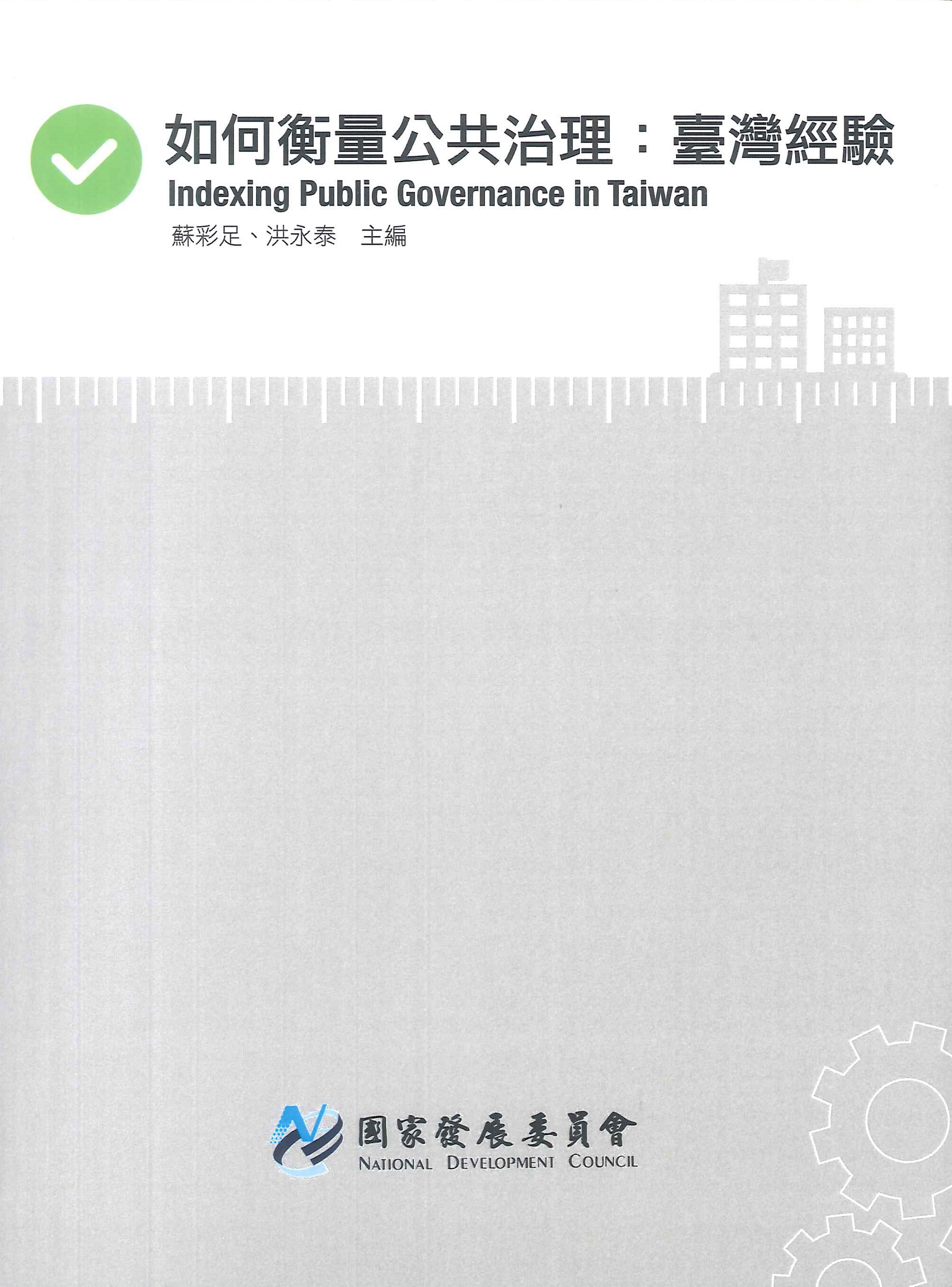 如何衡量公共治理:臺灣經驗=Indexing public governance in Taiwan