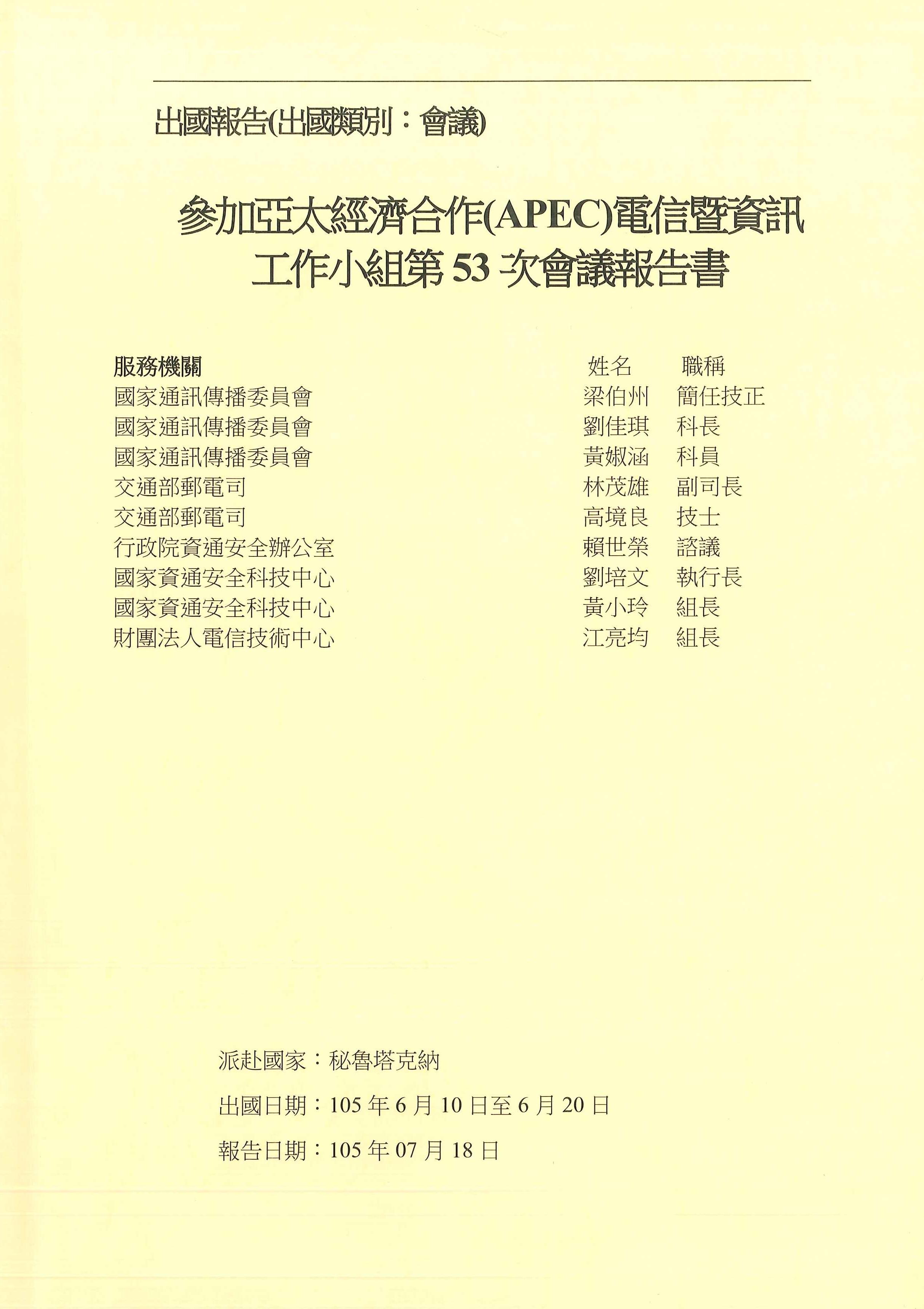 參加亞太經濟合作(APEC)電信暨資訊工作小組第53次會議報告書