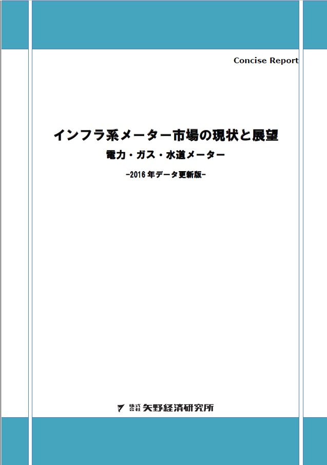 インフラ系メーター市場の現状と展望 [電子書]:電力・ガス・水道メーター