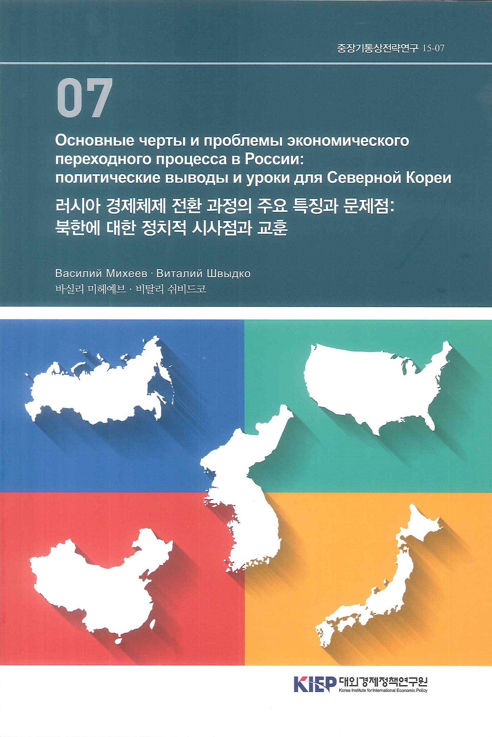 러시아 경제체제 전환 과정의 주요 특징과 문제점:북한에 대한 정치적 시사점과 교훈 =Основные черты и проблемы экономического переходного процесса в России: политические выводы и уроки для Северной Кореи