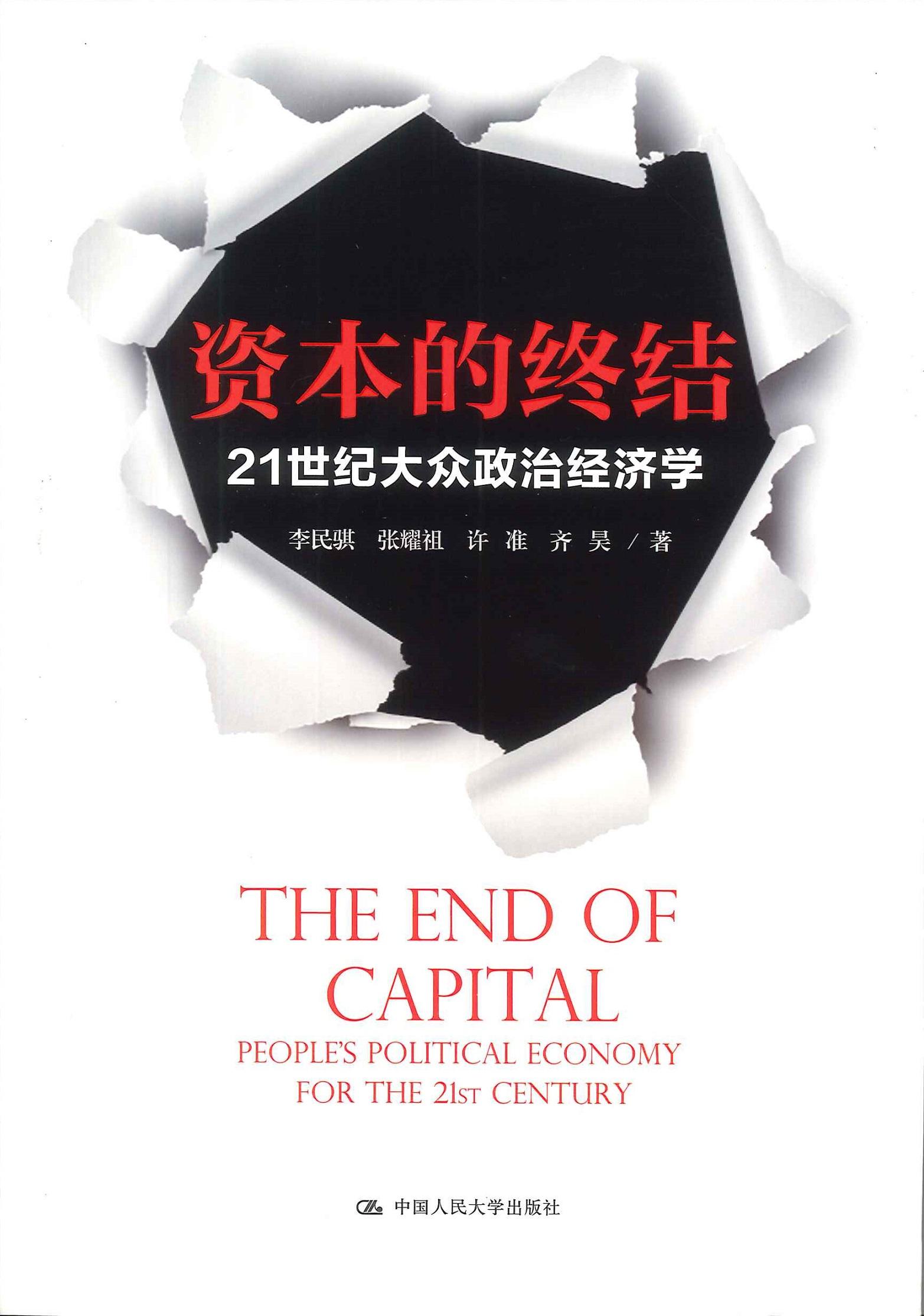 资本的终结:21世纪大众政治经济学=The end of capital: people