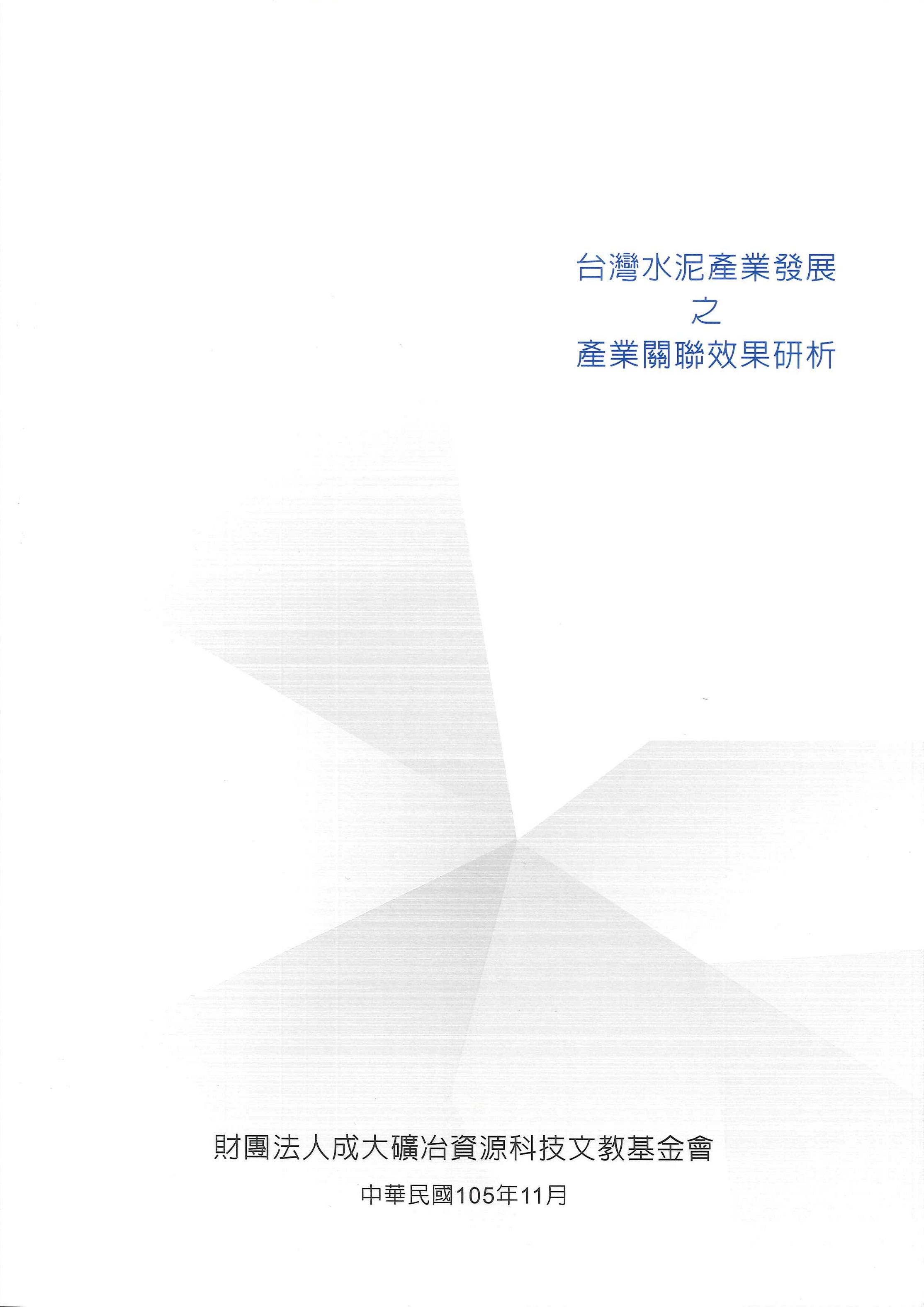 台灣水泥產業發展之產業關聯效果研析