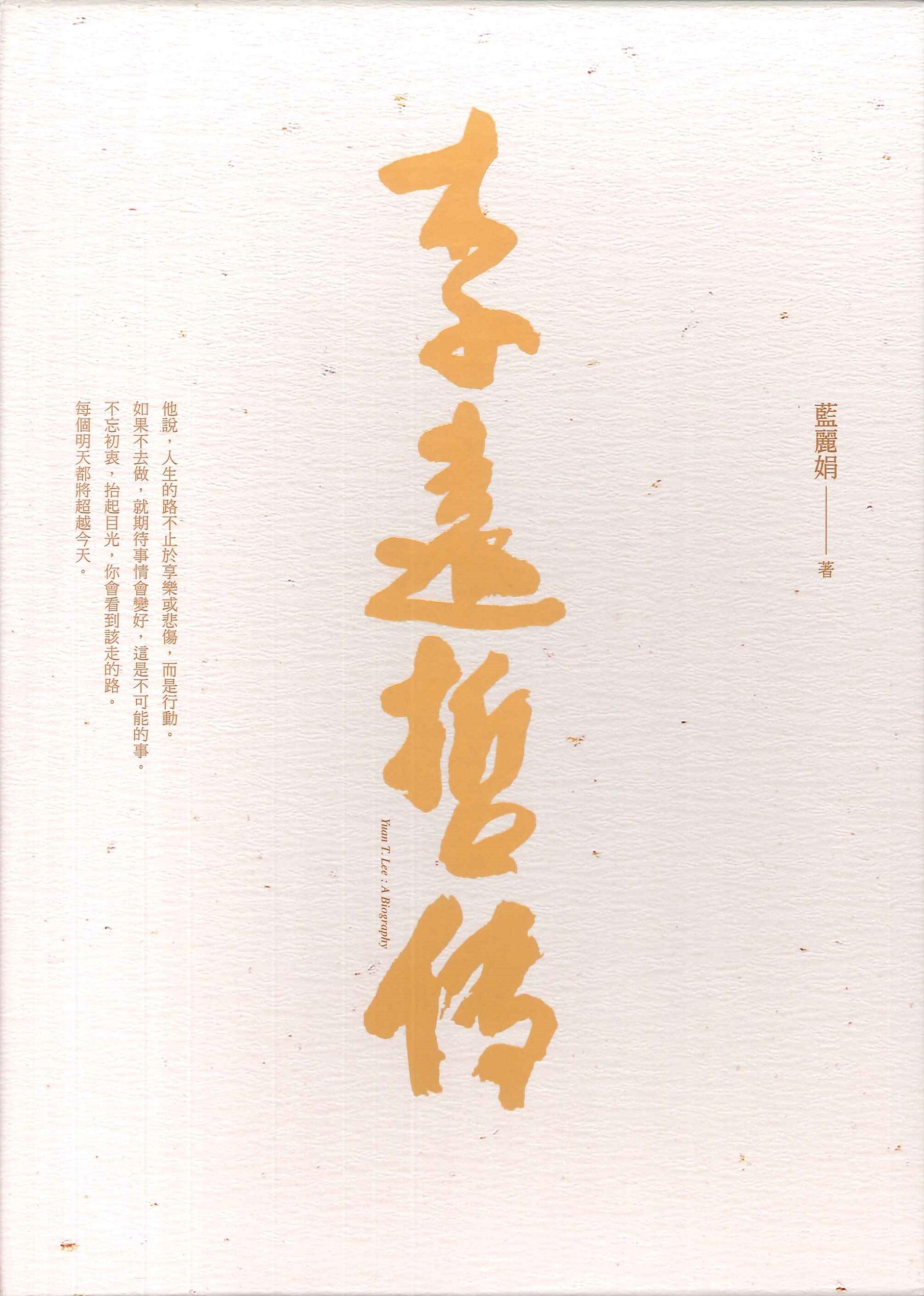 李遠哲傳=Yuan T. Lee: a biography