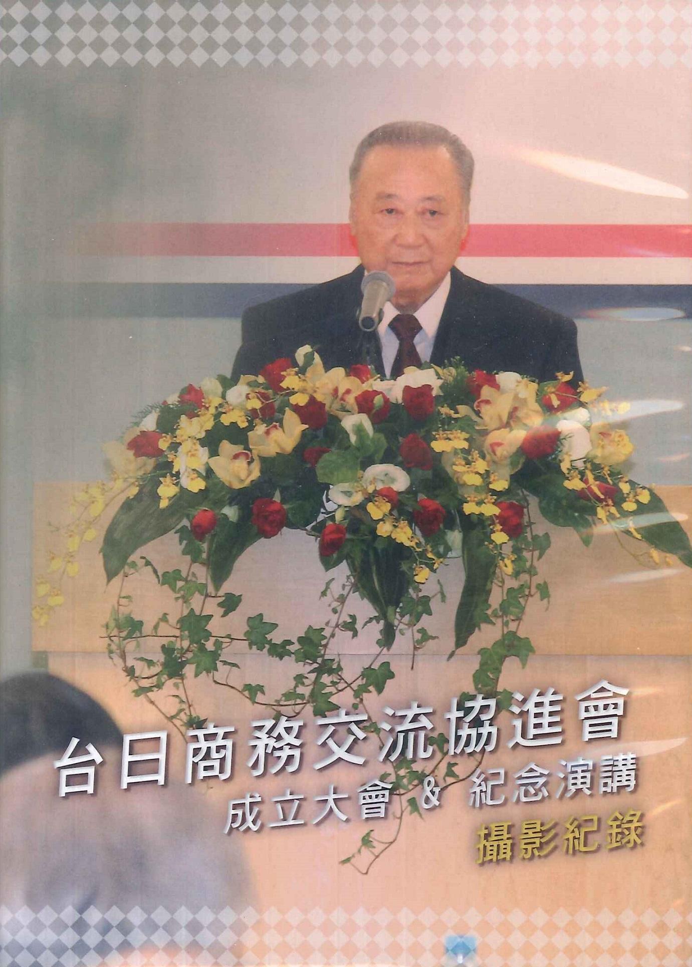 台日商務交流協進會成立大會&紀念演講 [錄影資料]:攝影紀錄