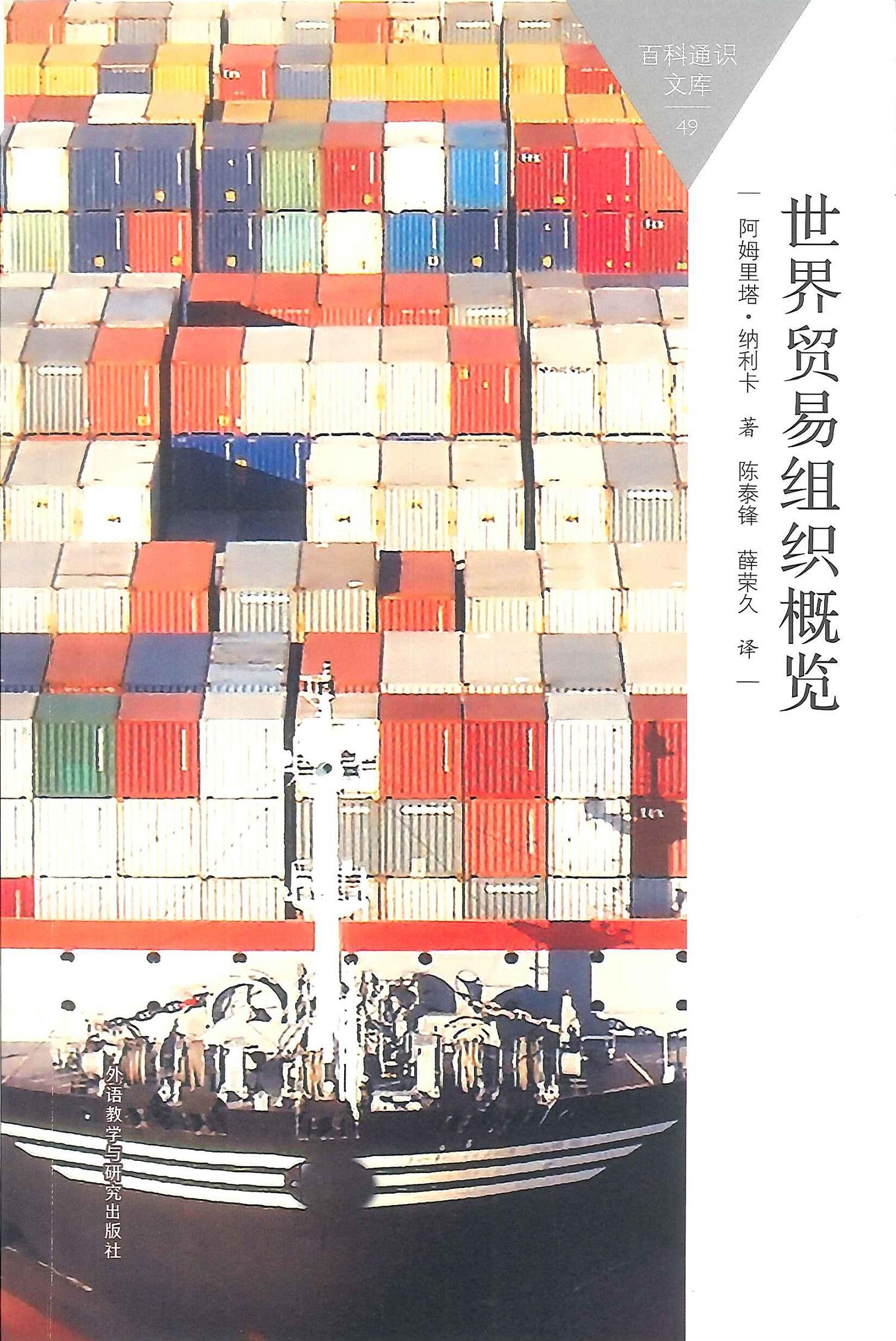 世界贸易组织概览