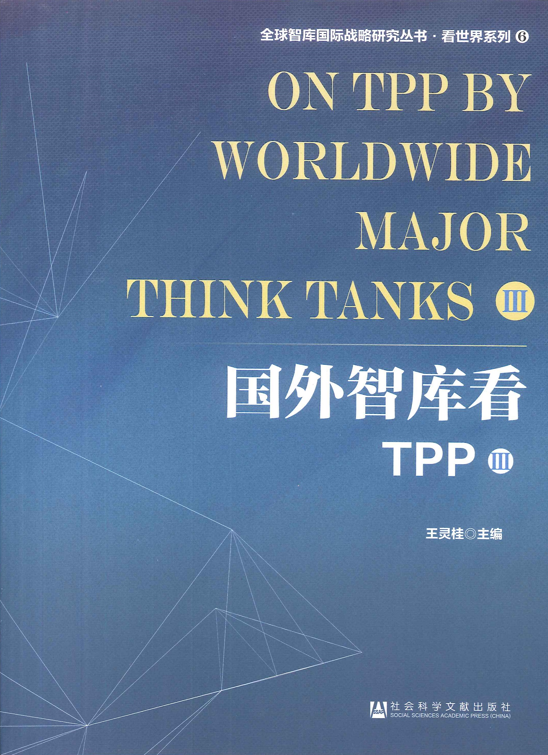 国外智库看TPP.III=On TPP by worldwide major think tanks