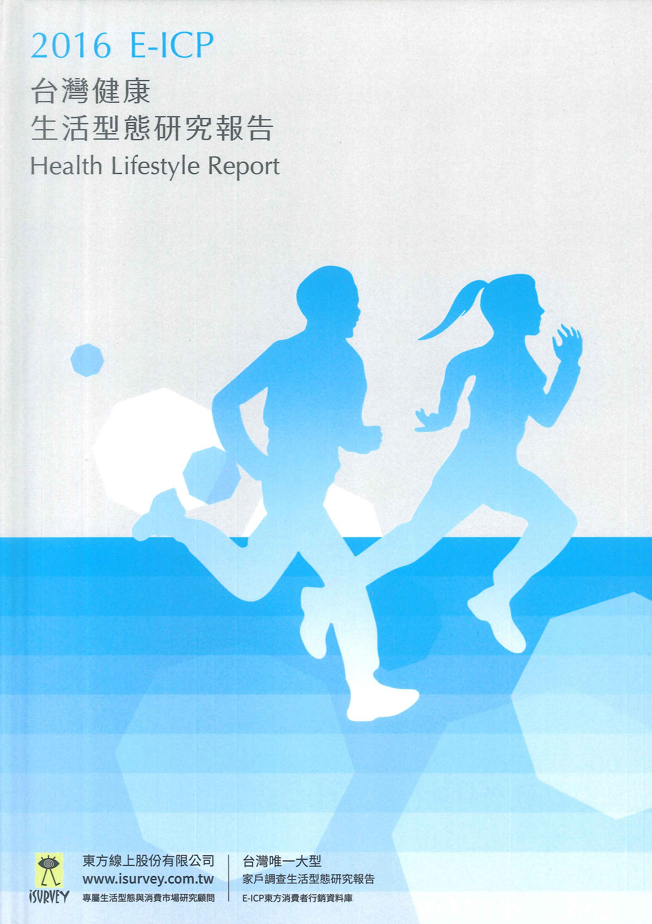 台灣健康生活型態研究報告.2016=E-ICP health lifestyle report