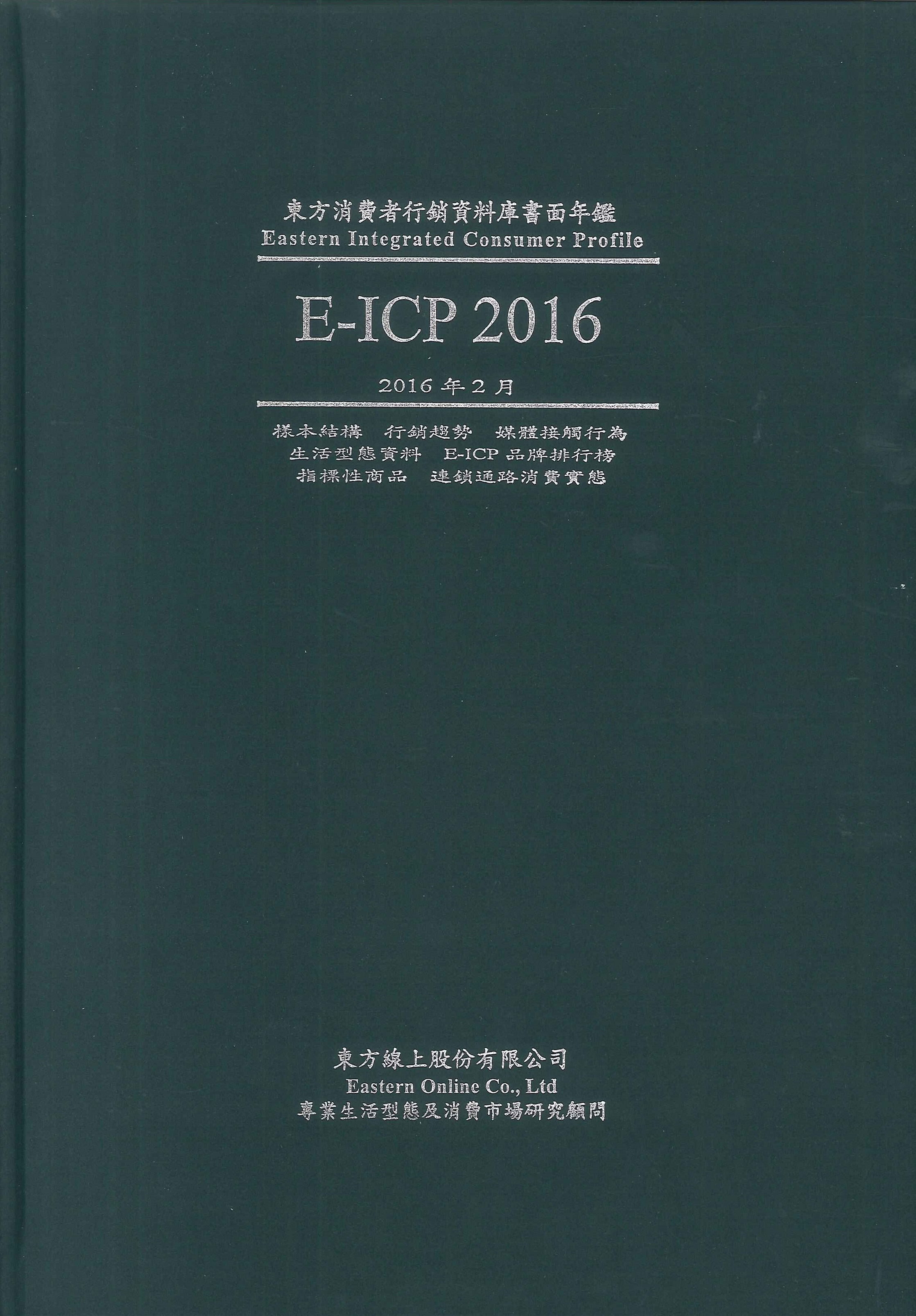 東方消費者行銷資料庫書面年鑑.2016=Eastern integrated consumer profile