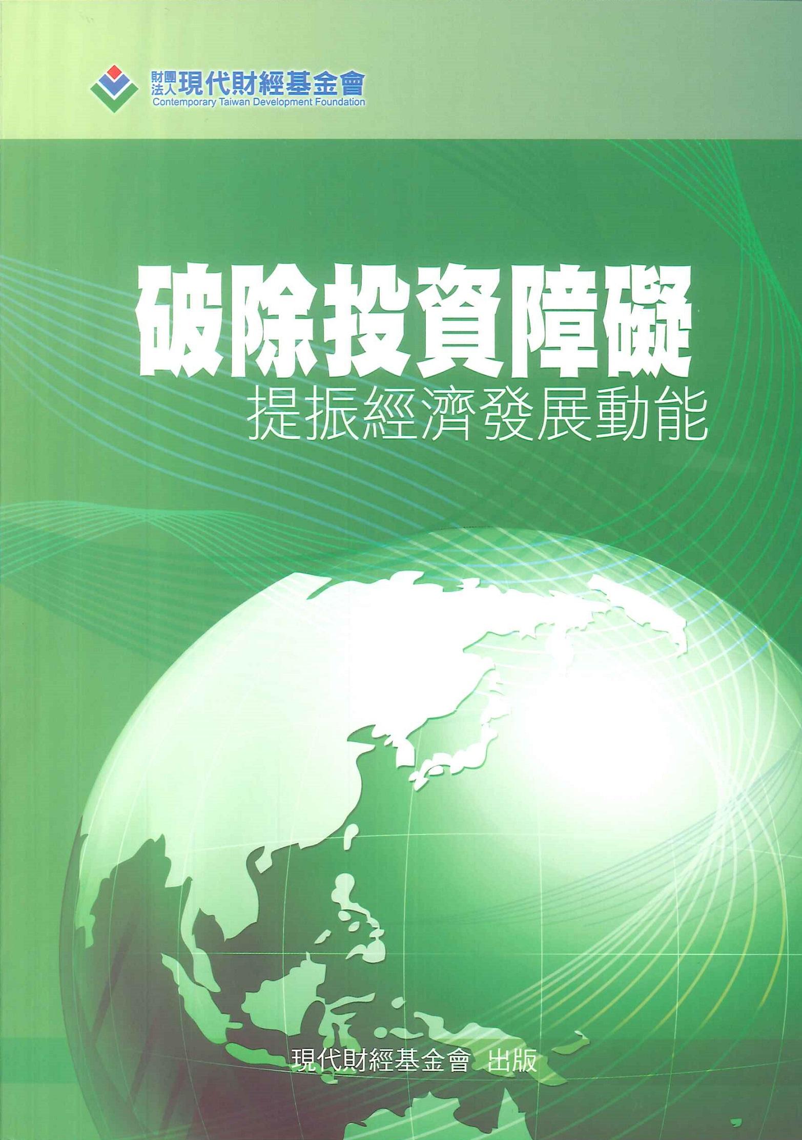 破除投資障礙:提振經濟發展動能