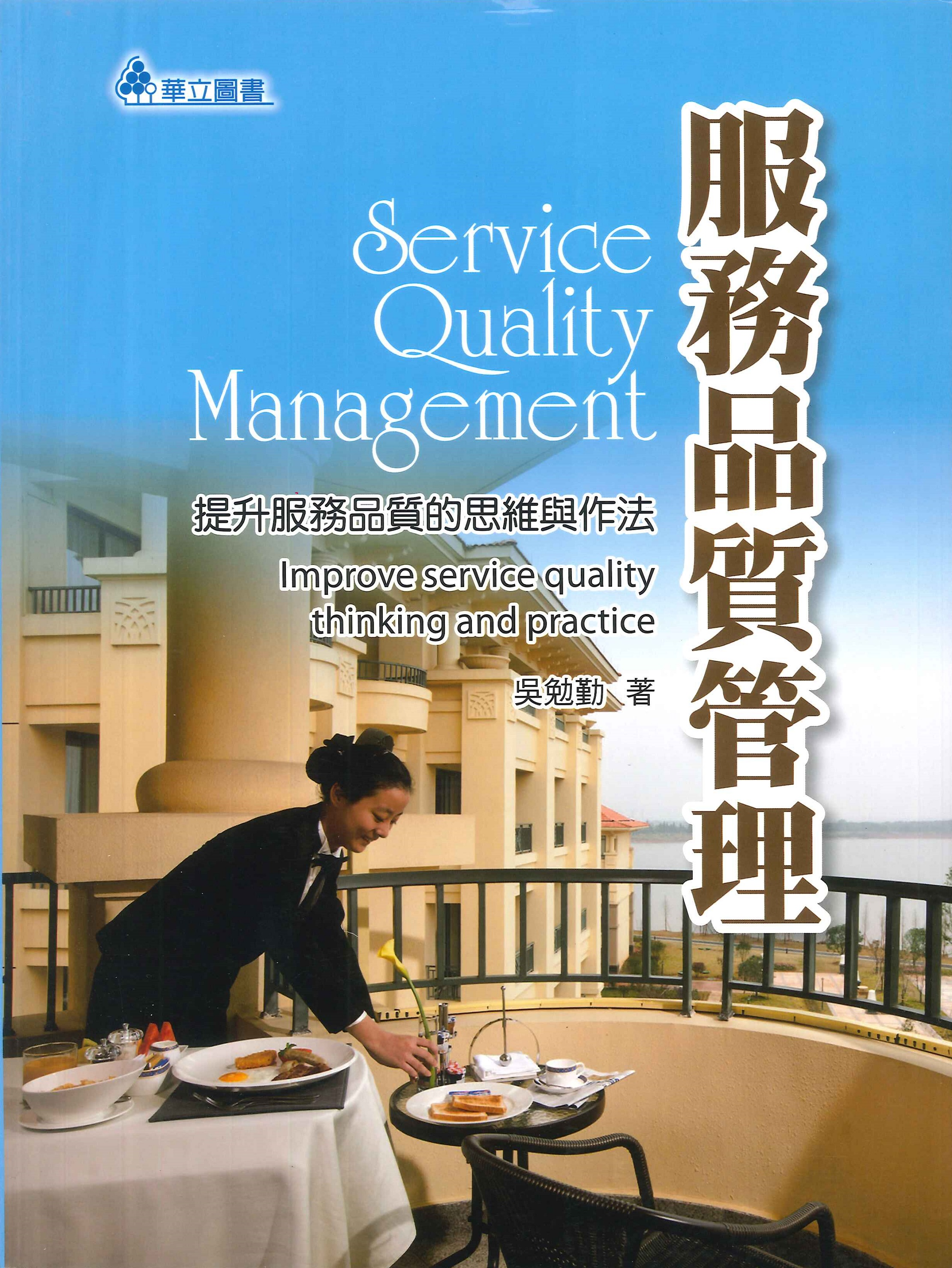 服務品質管理:提升服務品質的思維與作法=Service quality management: improve service quality thinking and practice