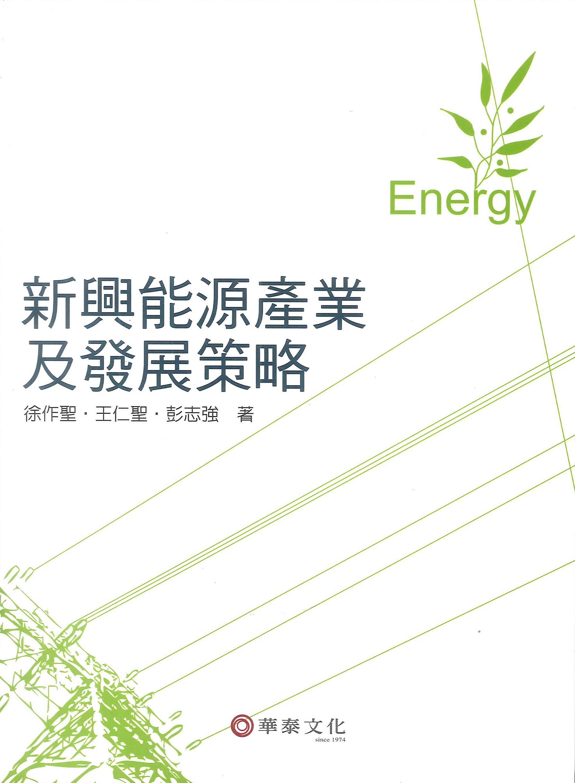 新興能源產業及發展策略