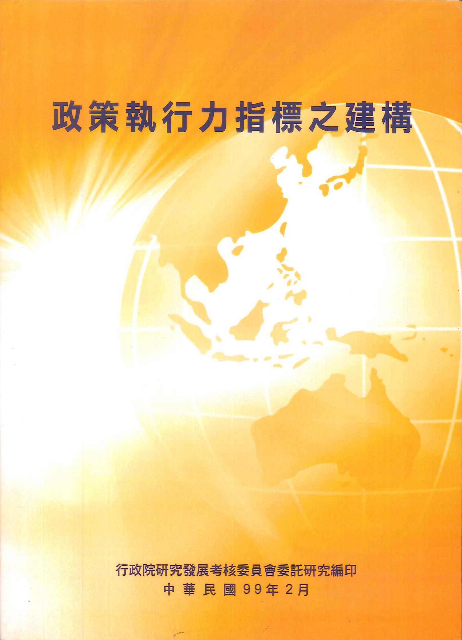 政策執行力指標之建構