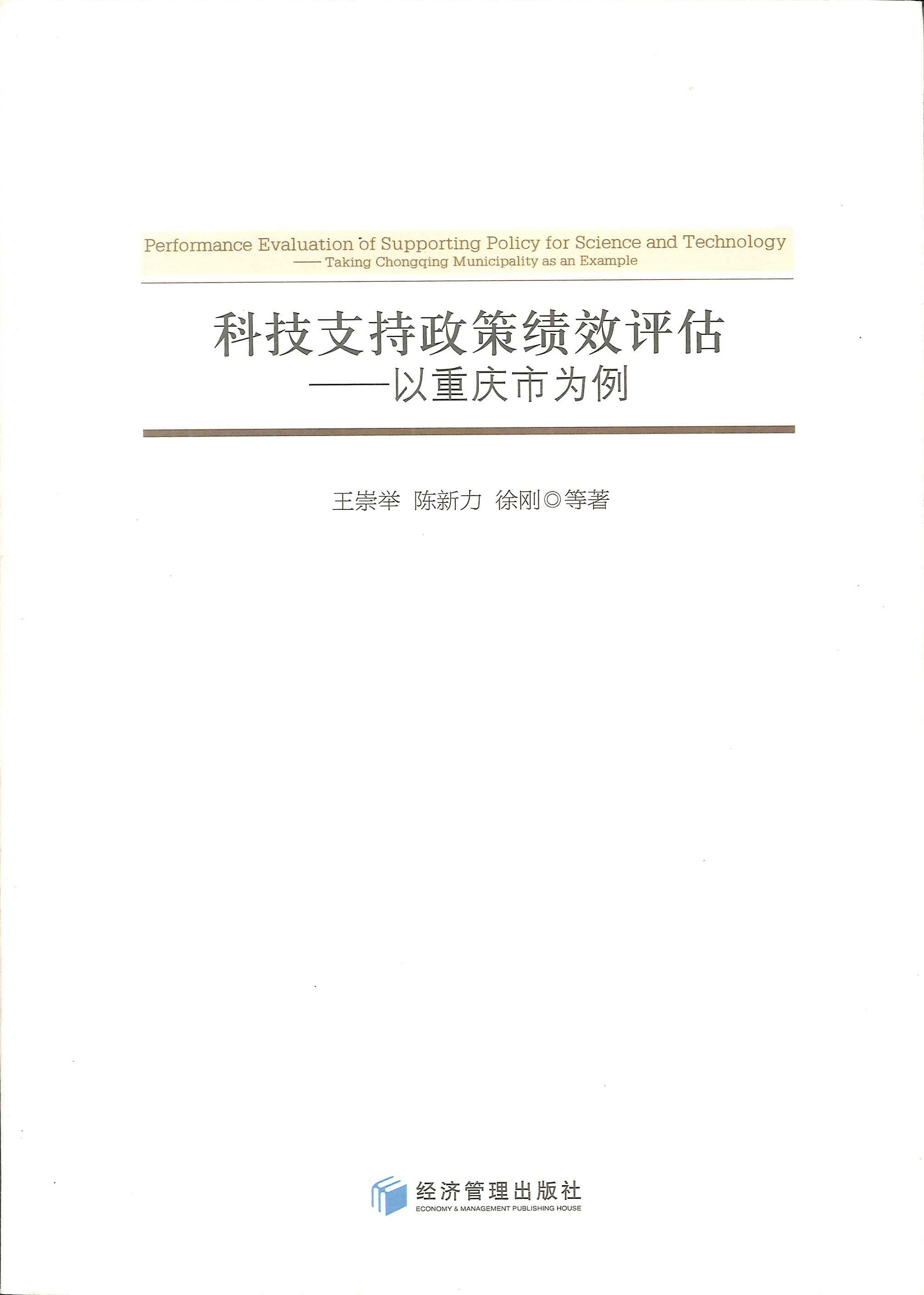 科技支持政策绩效评估:以重庆市为例=Performance evaluation of supporting policy for science and technology: taking Chongqing municipality as an example
