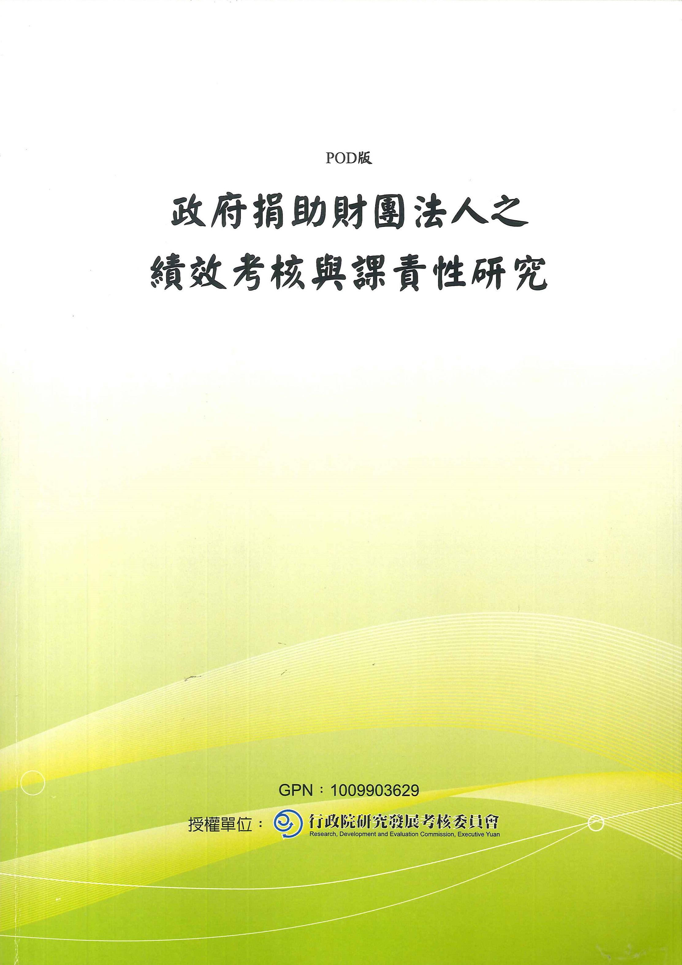 政府捐助財團法人之績效考核與課責性研究