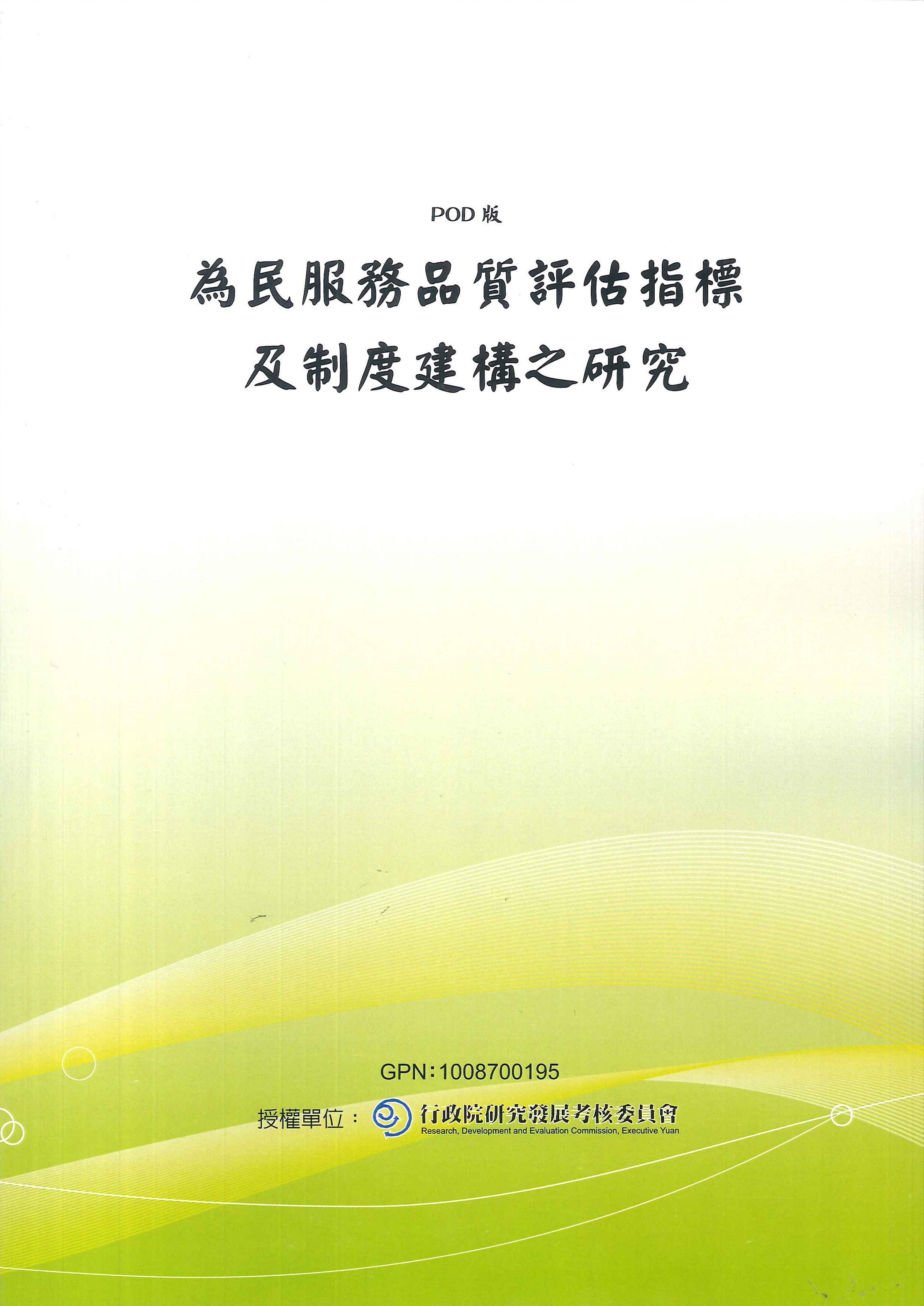 為民服務品質評估指標及制度建構之研究