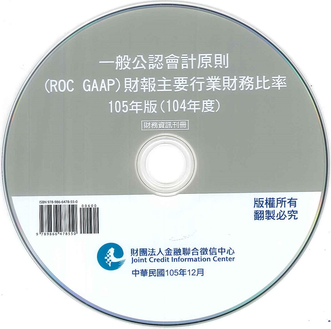 一般公認會計原則(ROC GAAP)財報主要行業財務比率 [電子書].105年度
