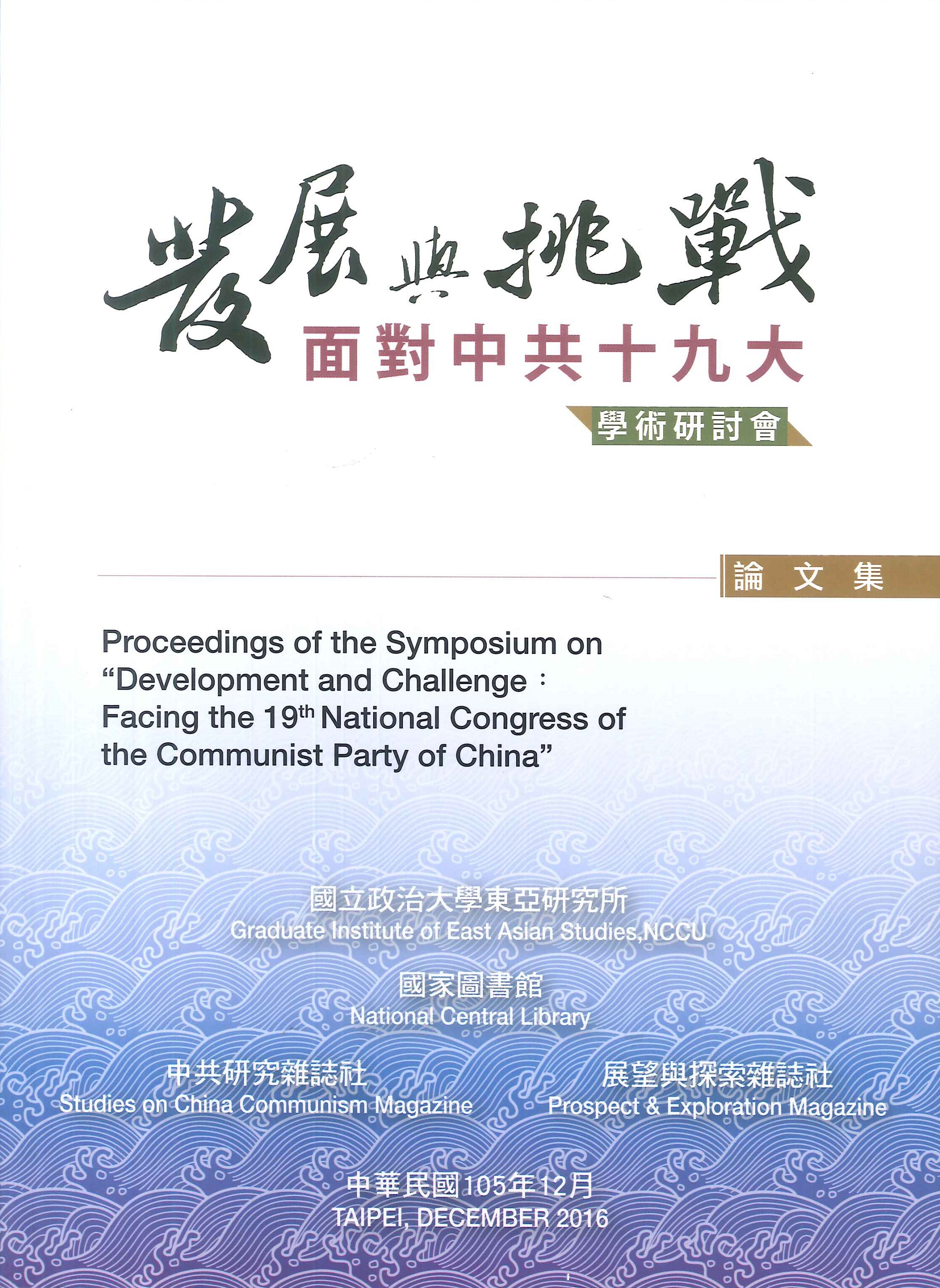 "發展與挑戰:面對中共十九大學術研討會=Proceedings of the symosium on ""development and challenge: facing the 19th national congress of  the communist party of China"":論文集"