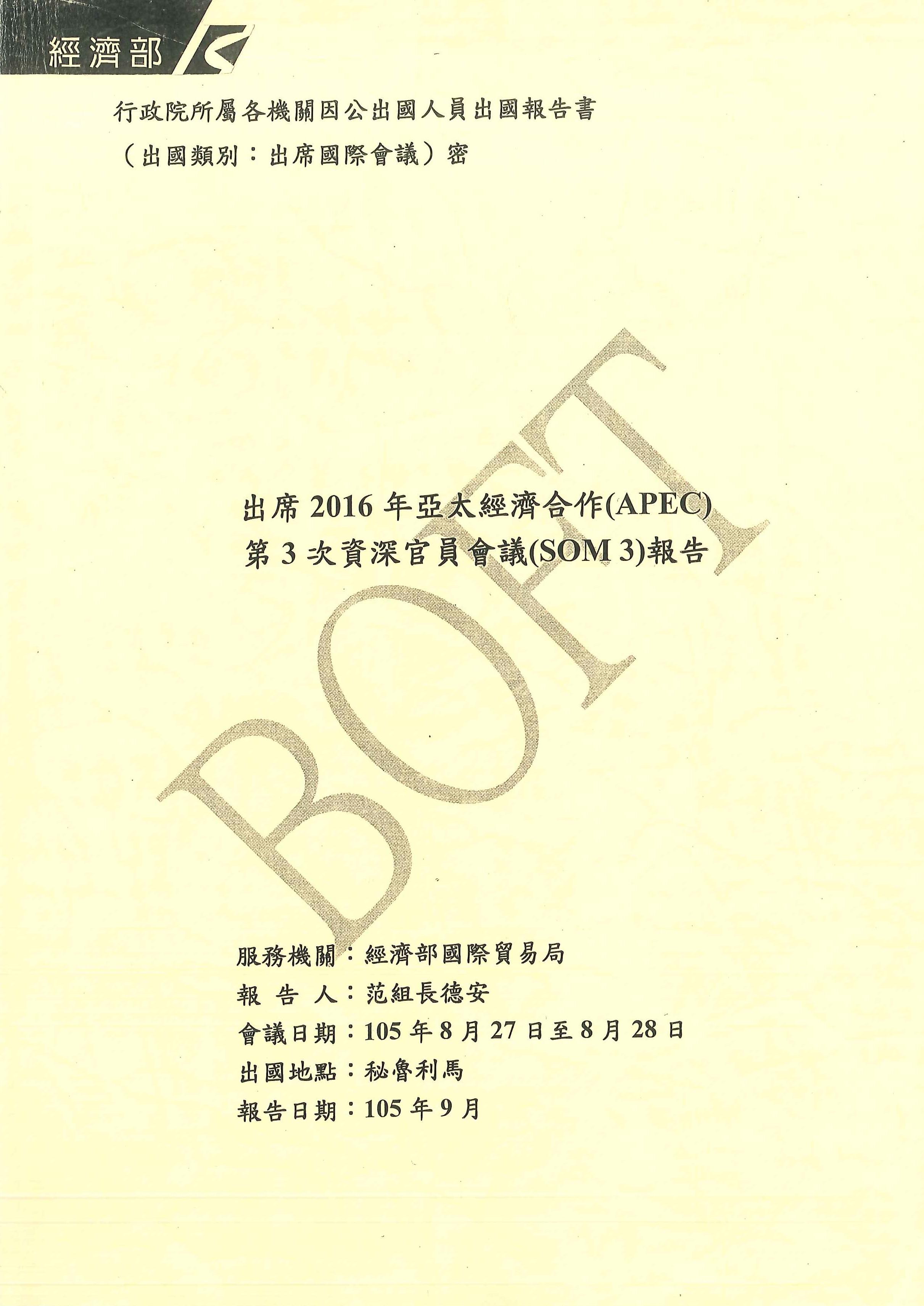 出席2016年亞太經濟合作(APEC)第3次資深官員會議(SOM3)報告
