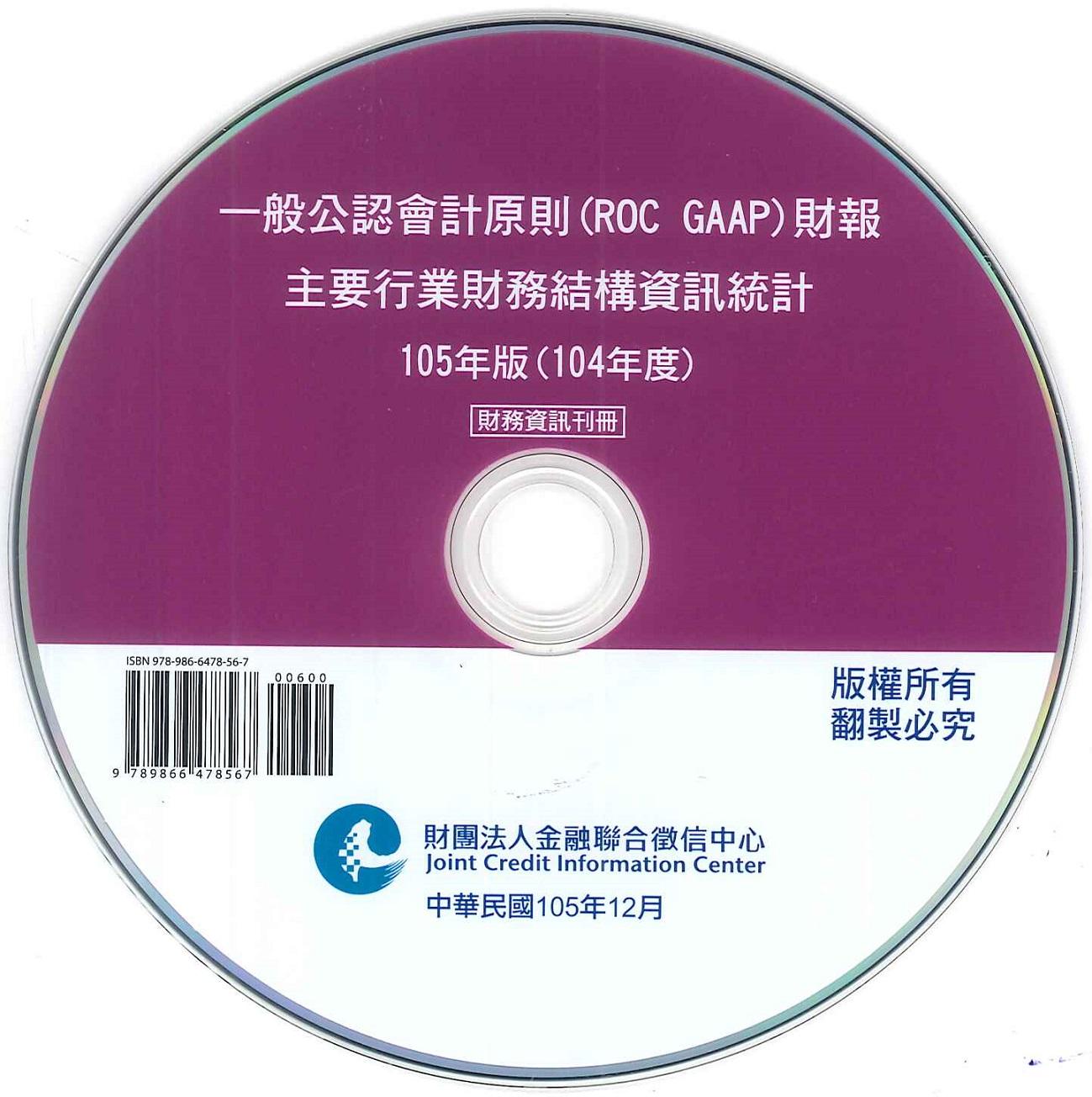 一般公認會計原則(ROC GAAP)財報主要行業財務結構資訊統計 [電子書].105年度