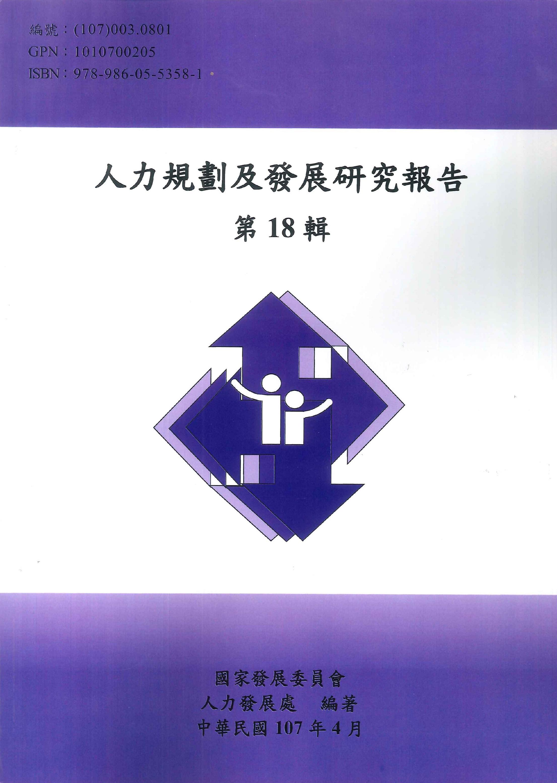 人力規劃及發展研究報告