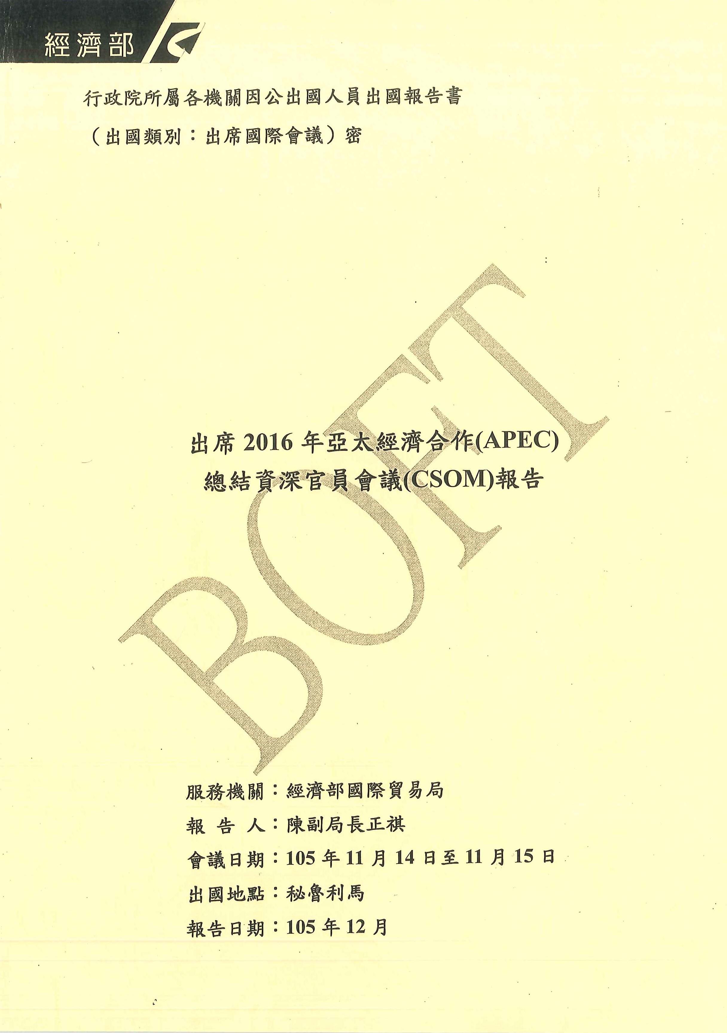 出席2016年亞太經濟合作(APEC)總結資深官員會議(CSOM)報告
