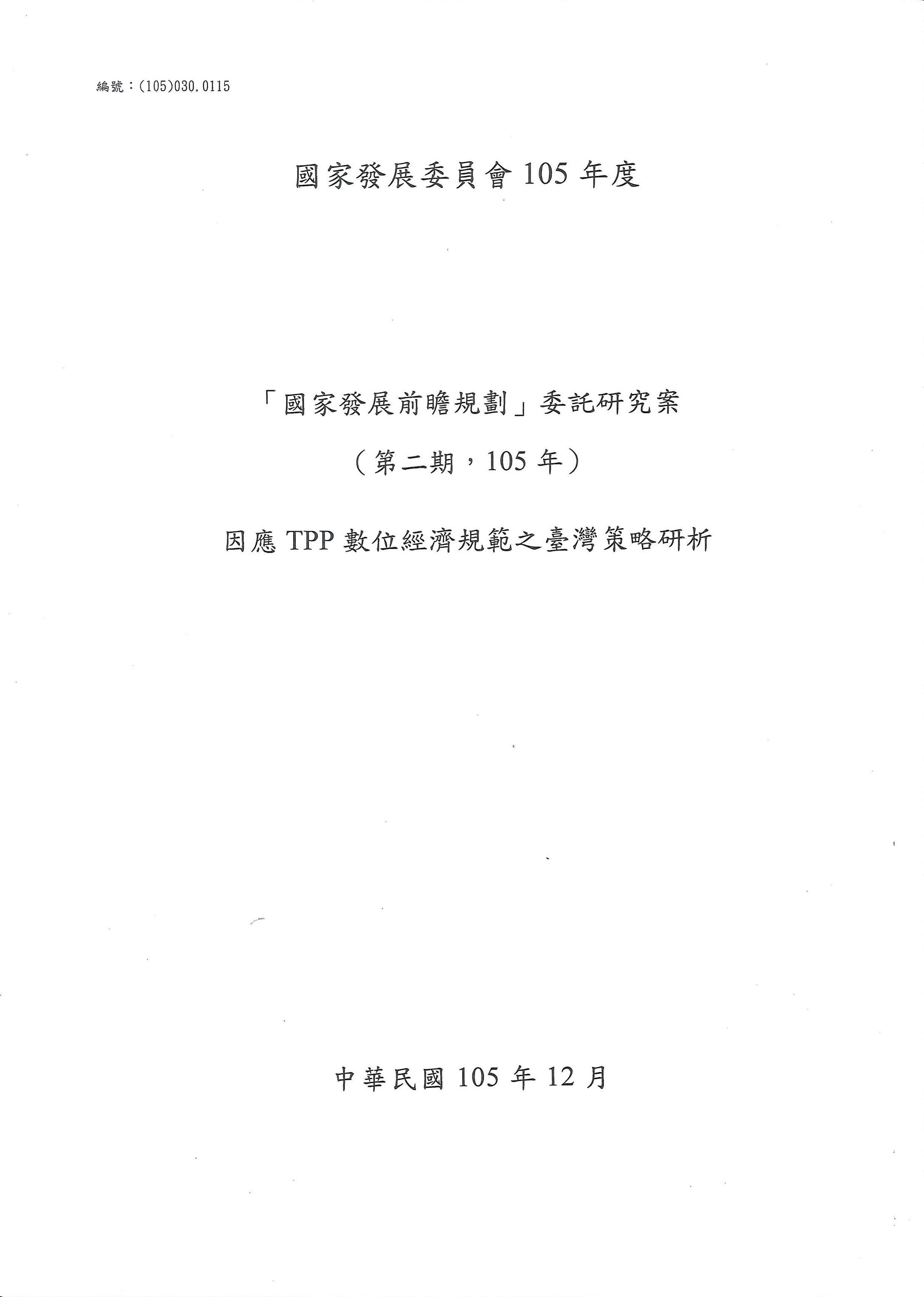 因應TPP數位經濟規範之臺灣策略研析