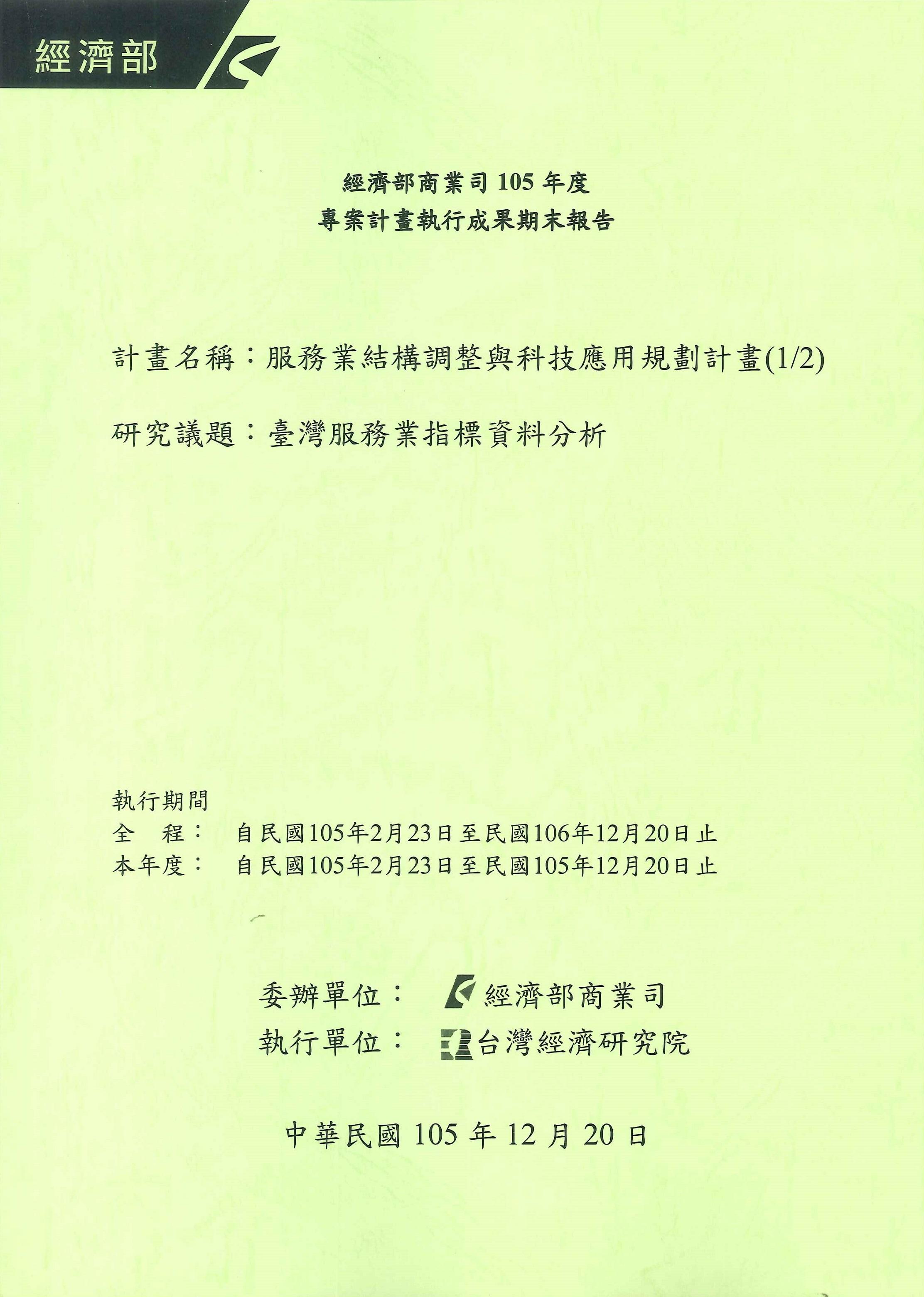 服務業結構調整與科技應用規劃計畫.臺灣服務業指標資料分析.1/2