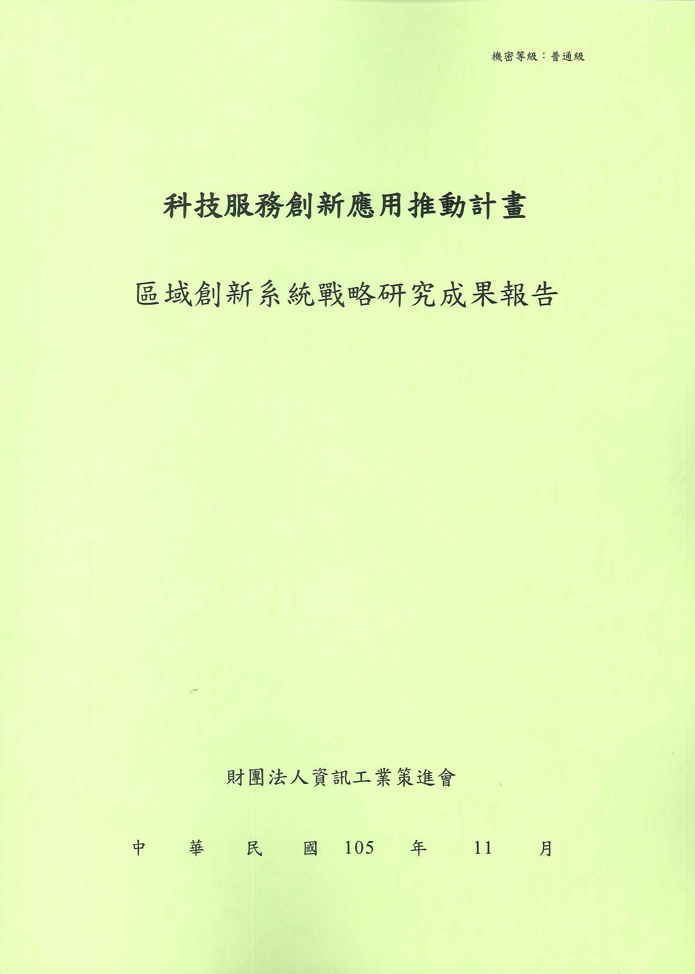 區域創新系統戰略研究成果報告