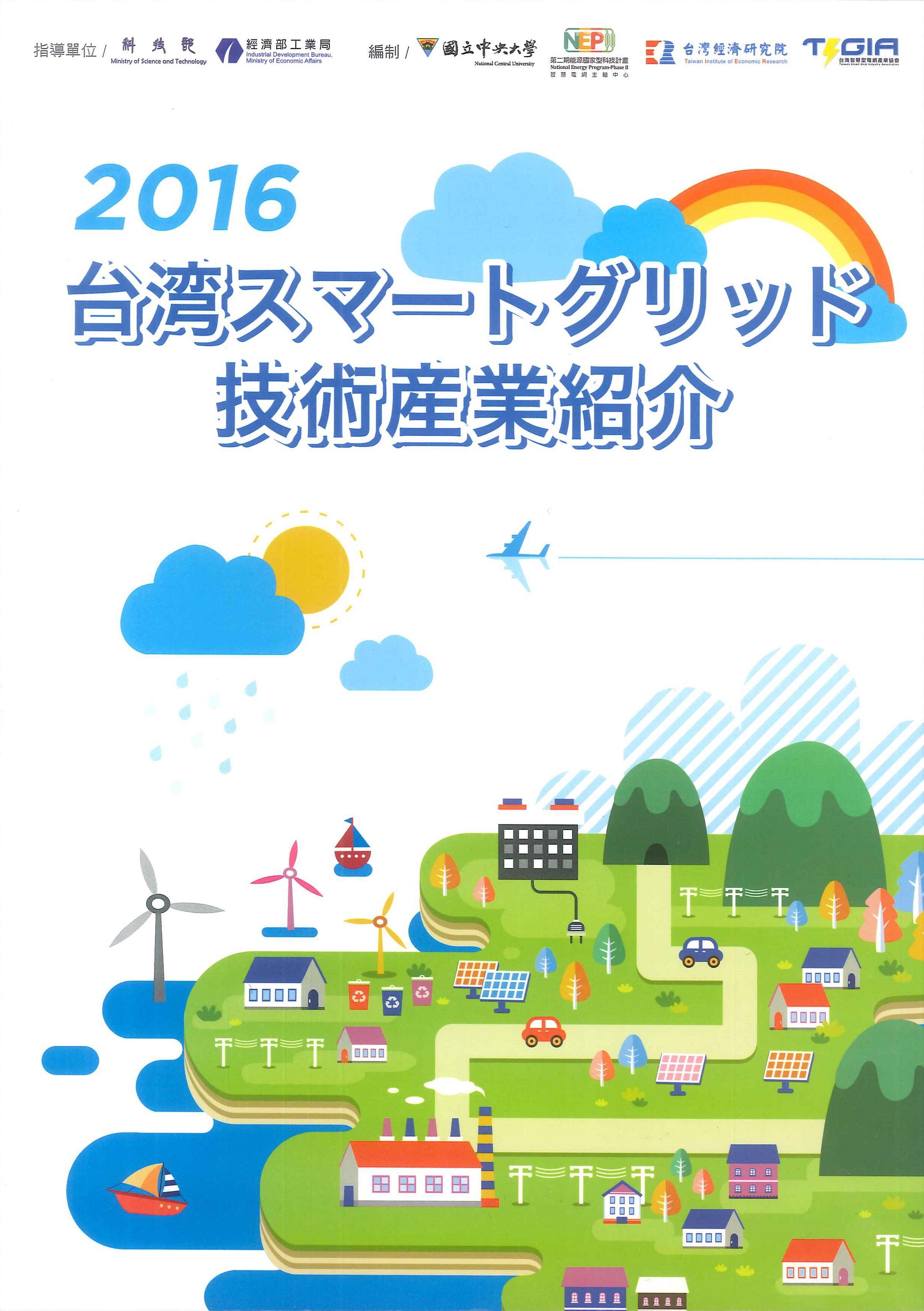台湾スマートグリッド技術産業紹介.2016