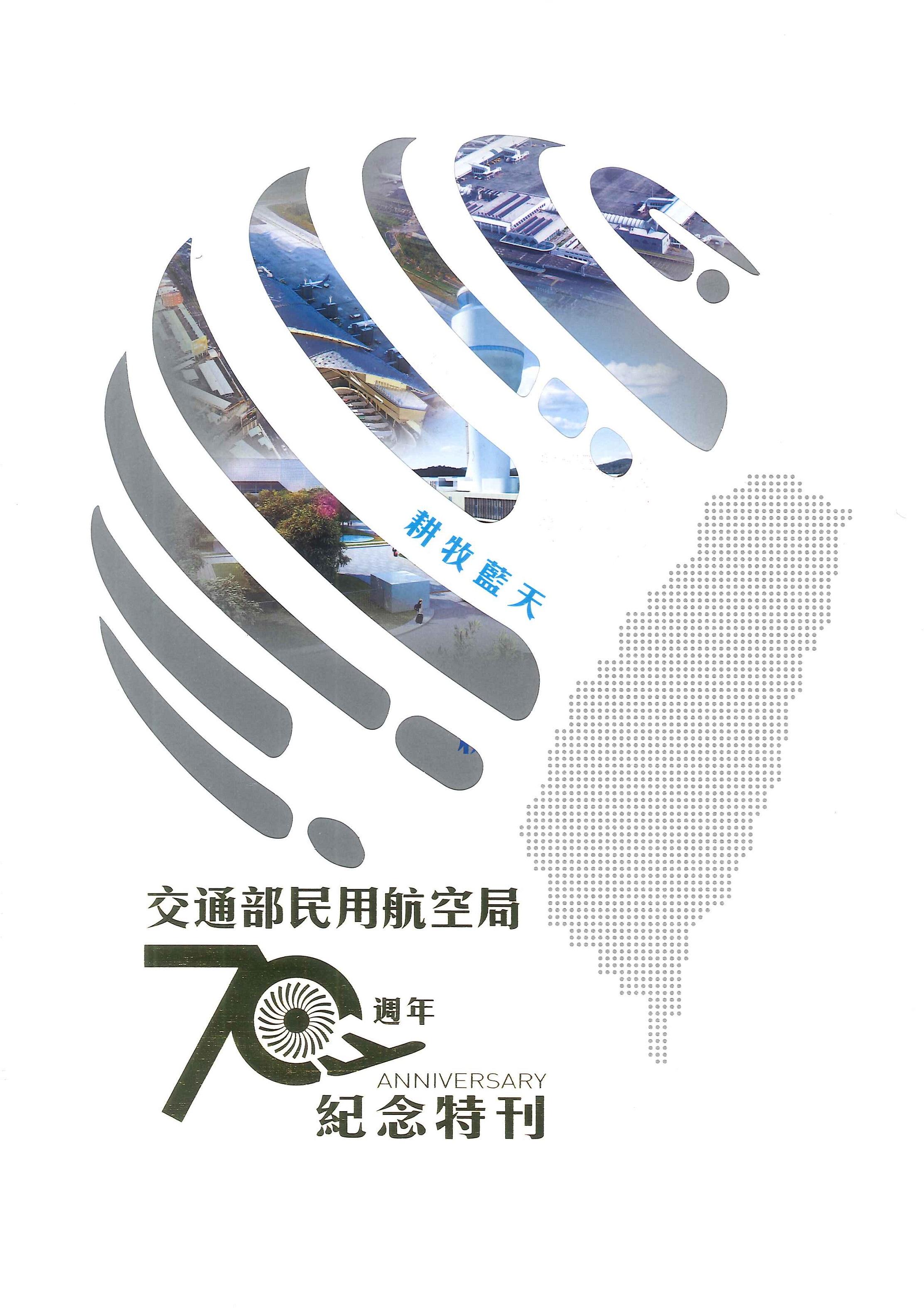 交通部民用航空局70週年紀念特刊