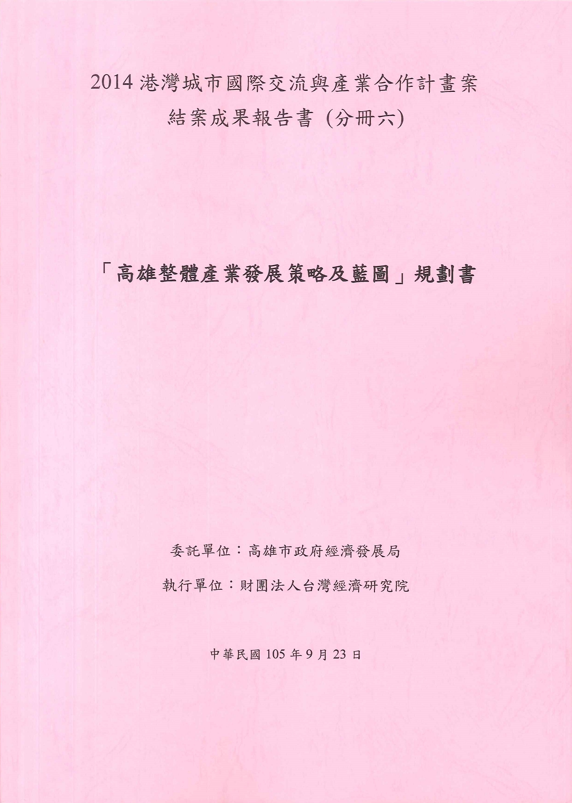 「高雄整體產業發展策略及藍圖」規劃書