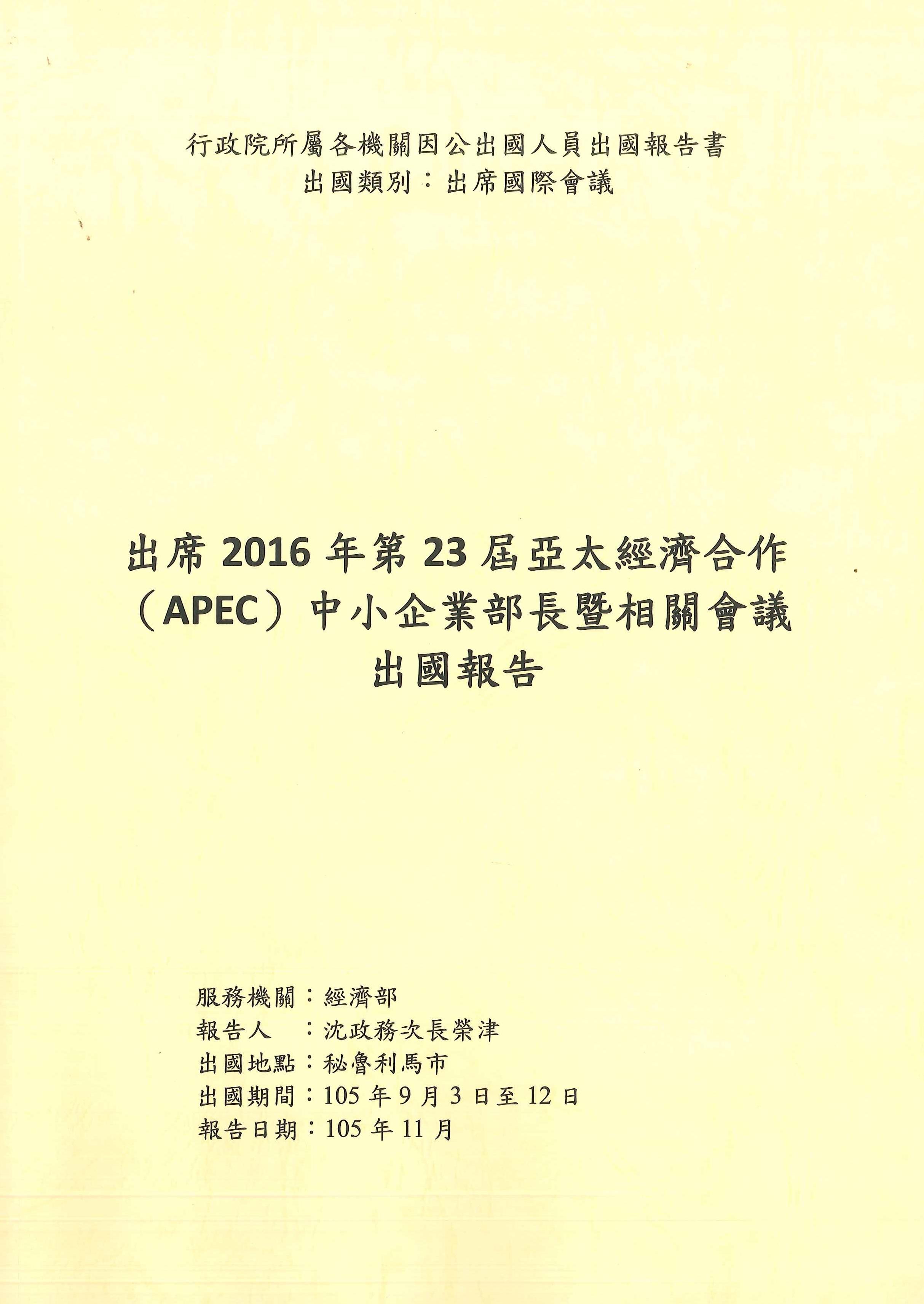 出席2016年第23屆亞太經濟合作(APEC)中小企業部長暨相關會議出國報告