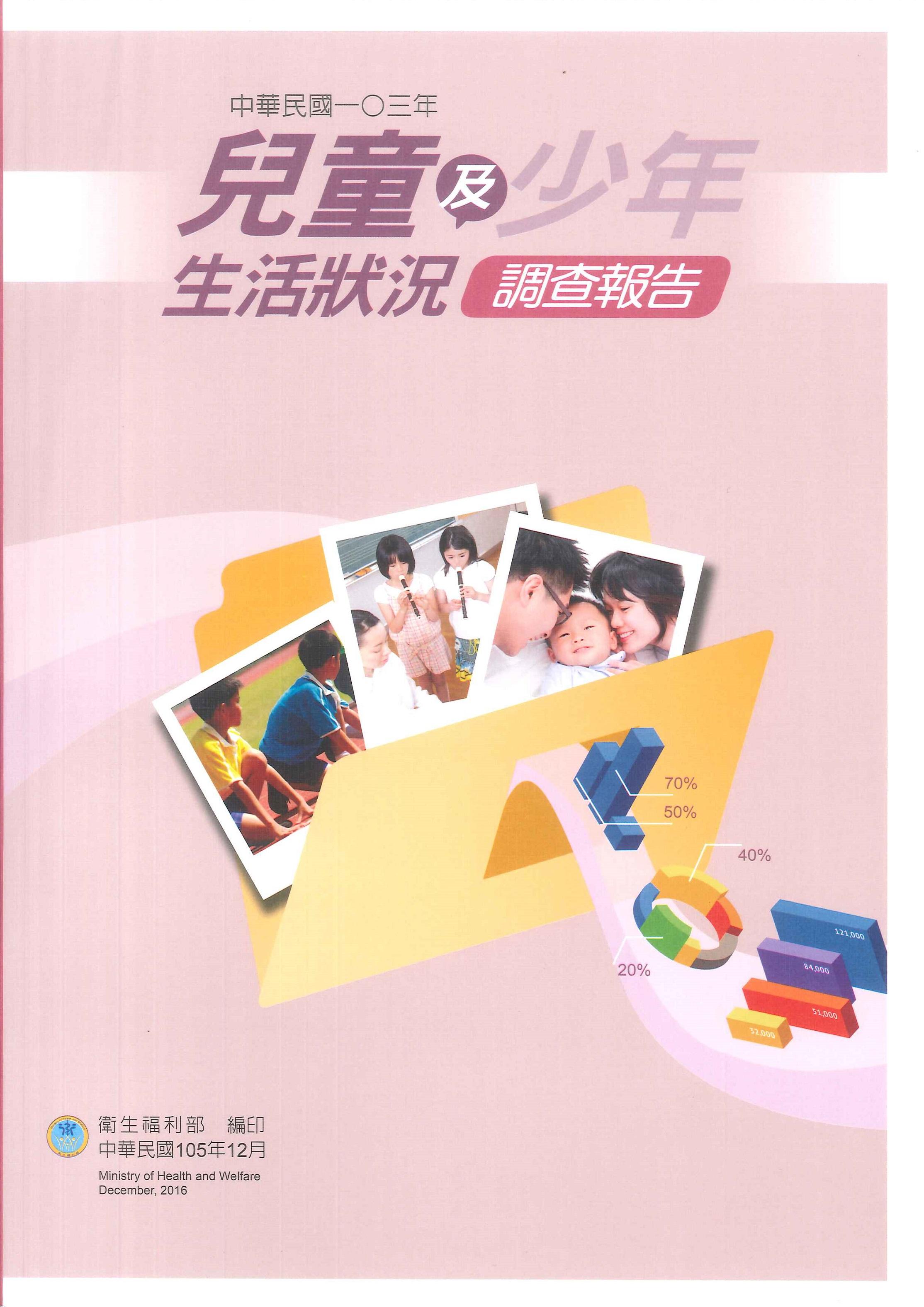 兒童及少年生活狀況調查報告.中華民國103年:兒童篇