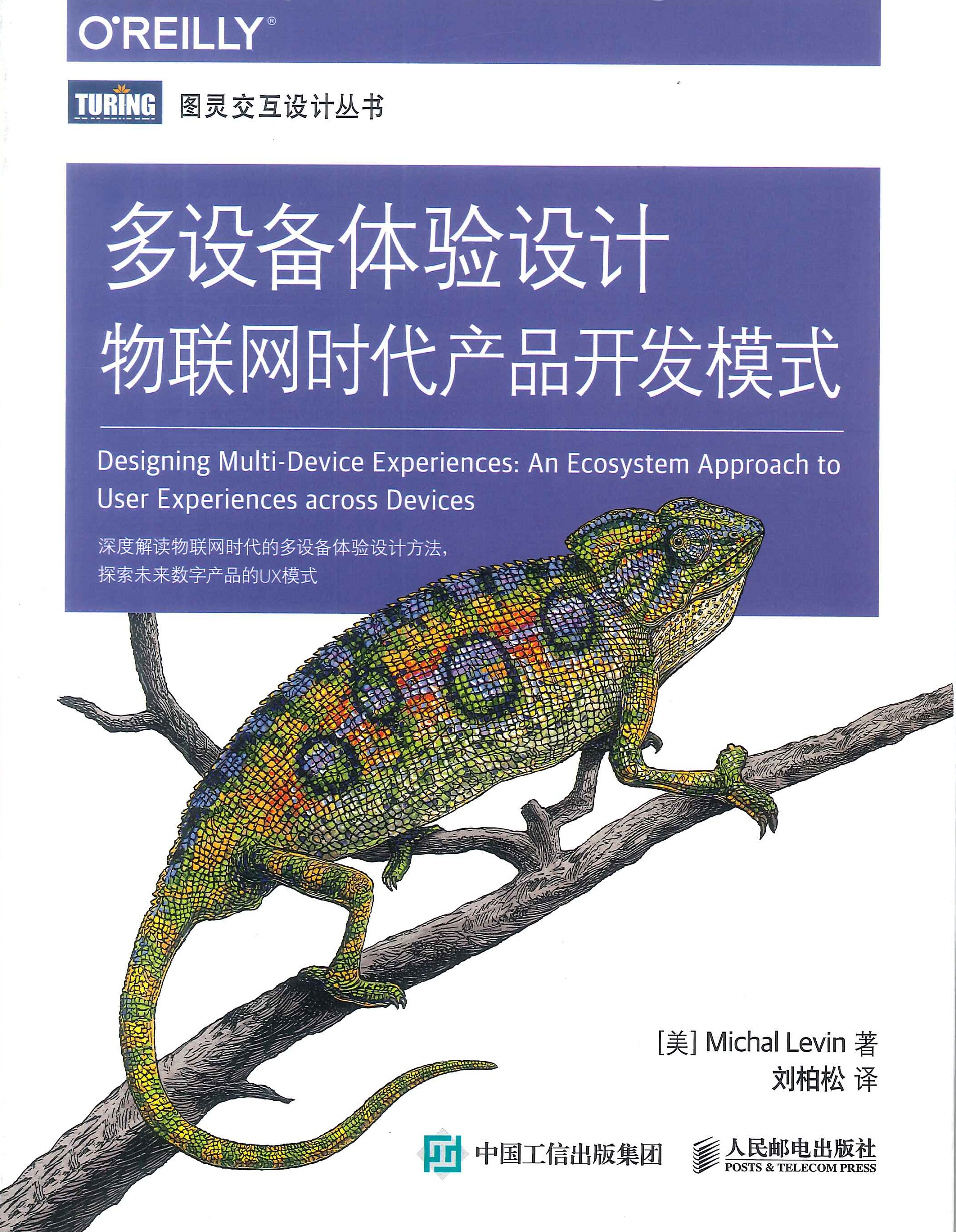 多设备体验设计:物联网时代产品开发模式=Designing multi device experiences:an ecosystem approach to creating user experiences across devices