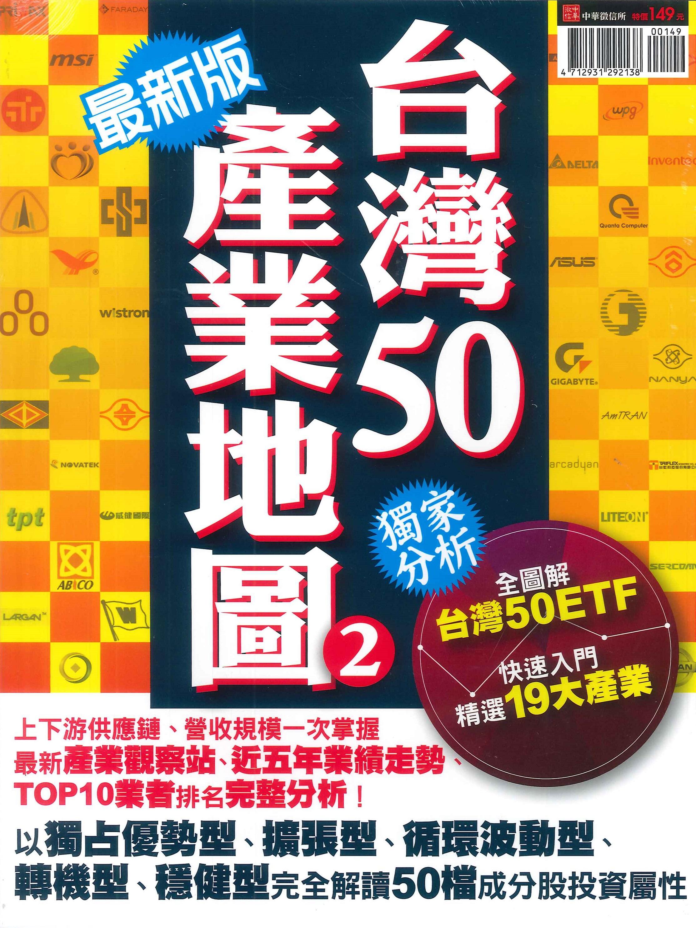 台灣50產業地圖