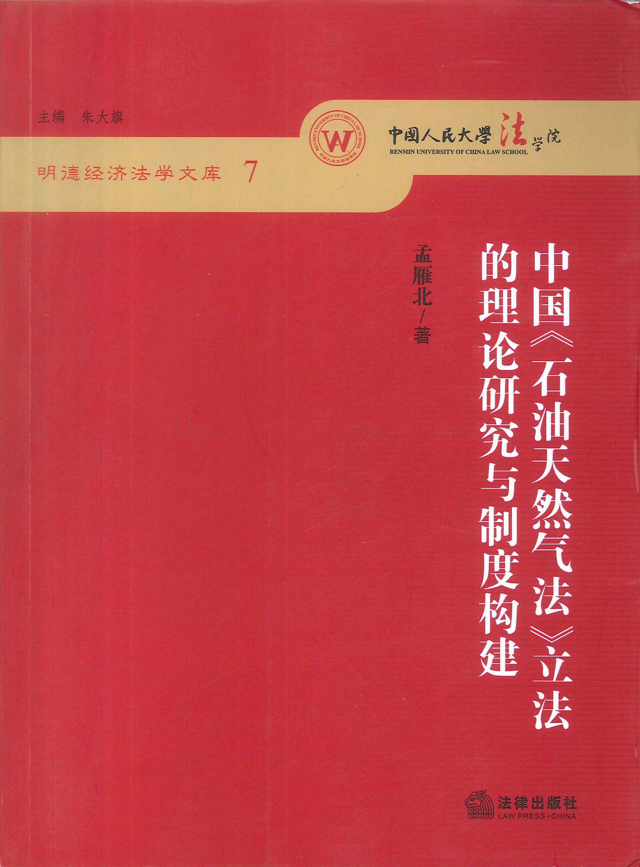 中国《石油天然气法》立法的理论研究与制度构建