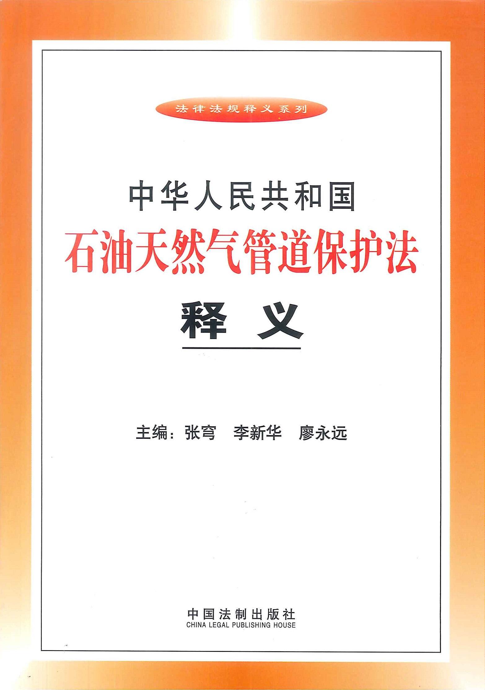 中华人民共和国石油天然气管道保护法释义